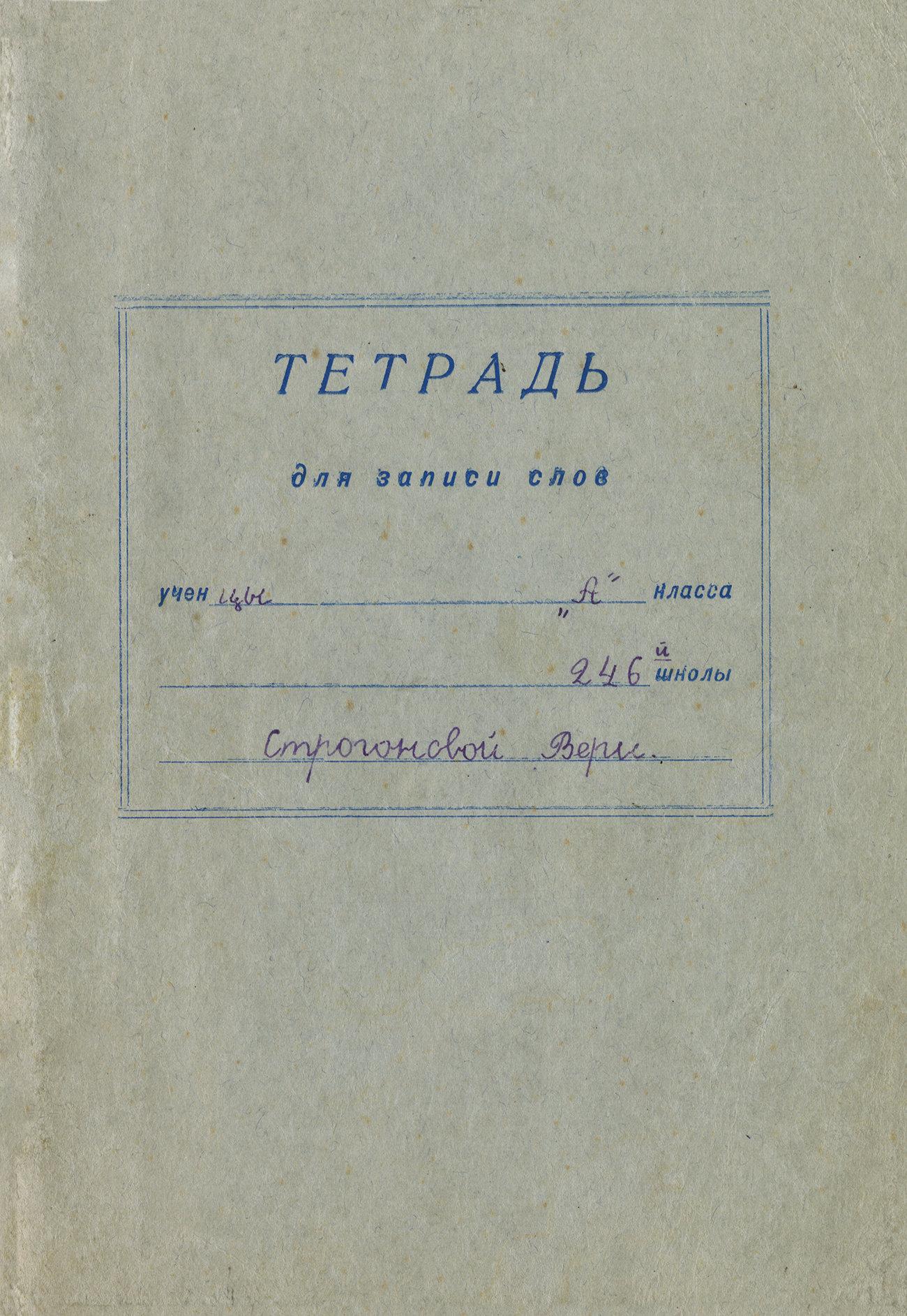 тетрадь для записи Ленинград, 100х145
