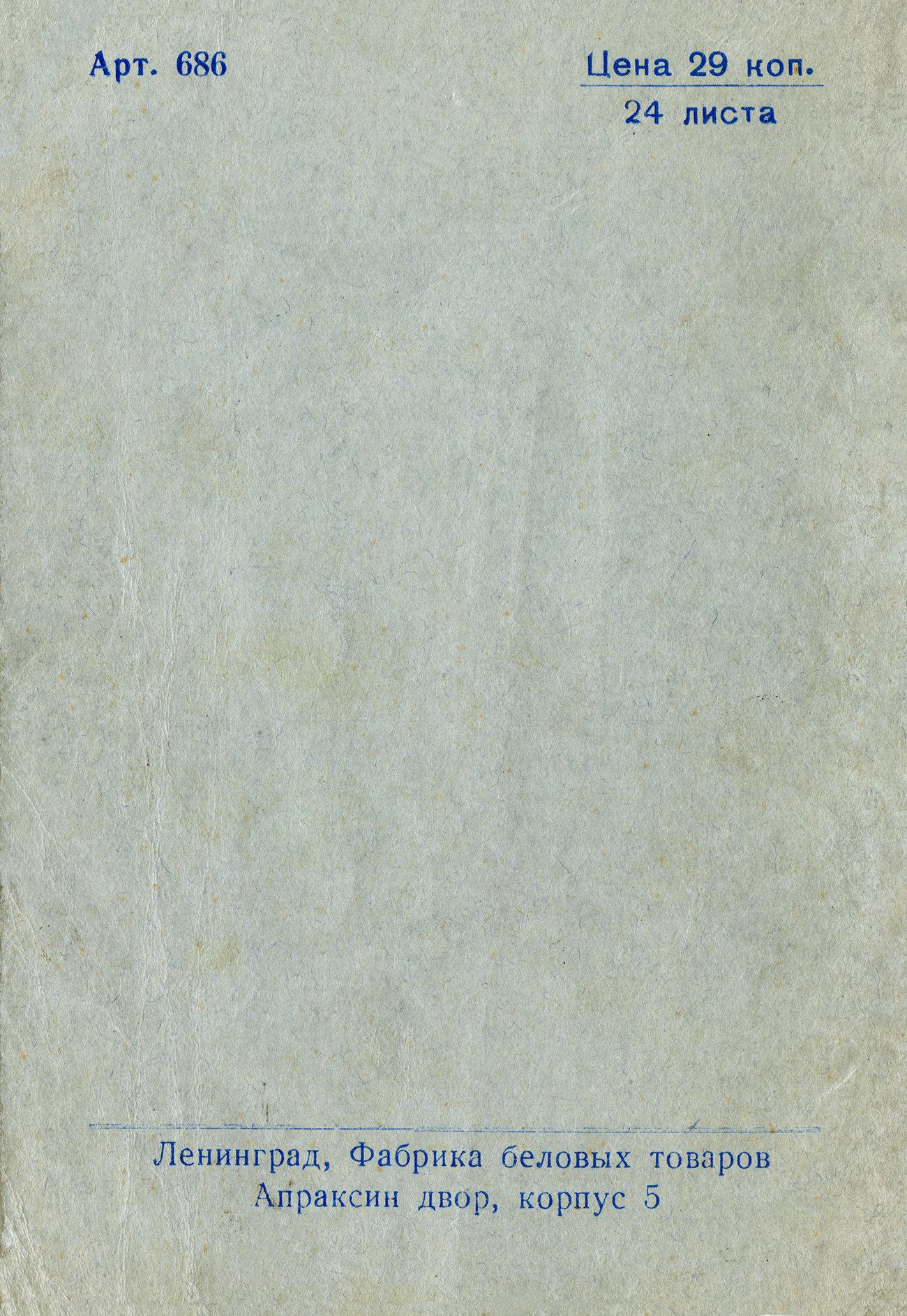 тетрадь для записи Ленинград, 100х145, оборот