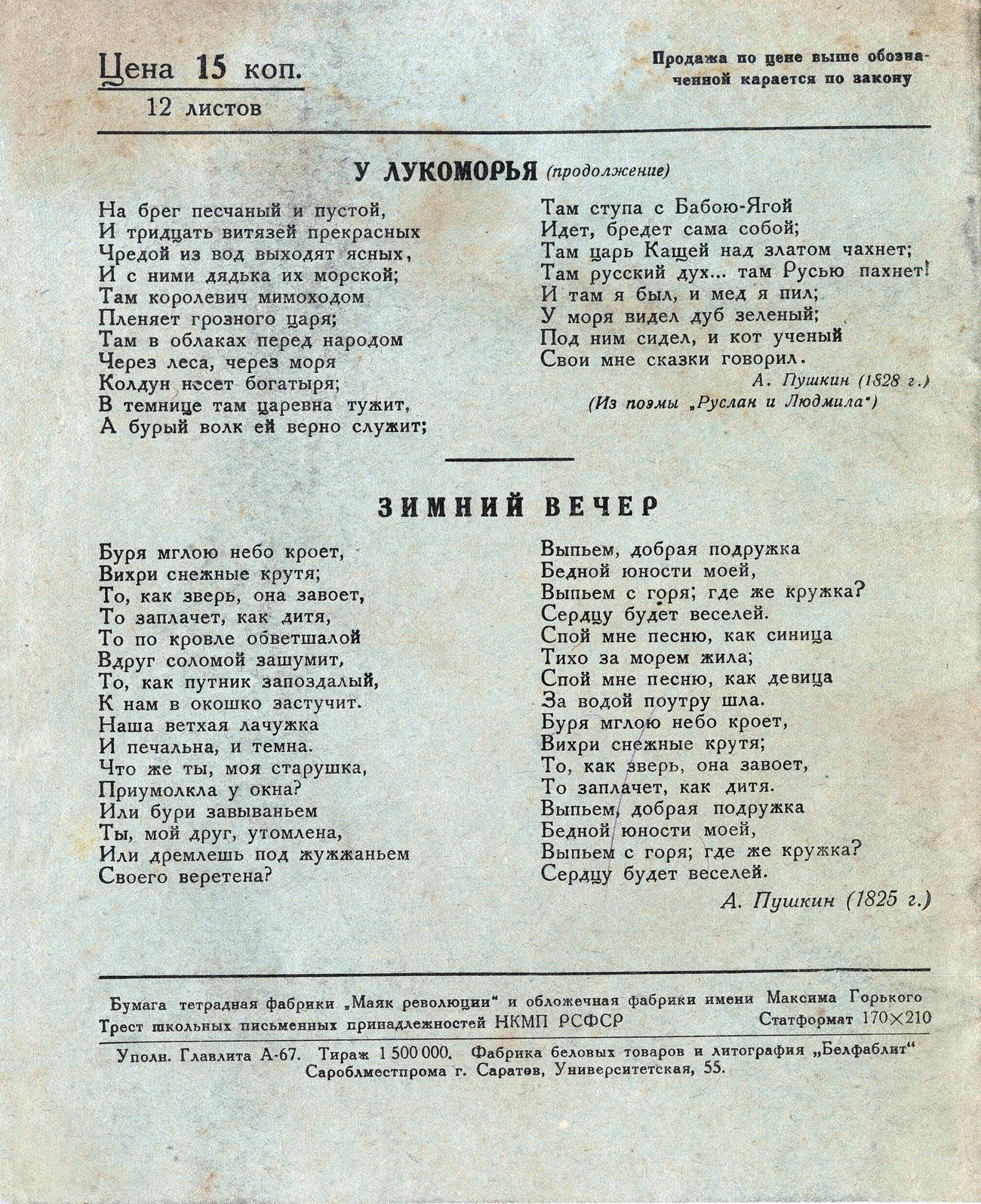 Тетрадь Пушкин (10), оборот