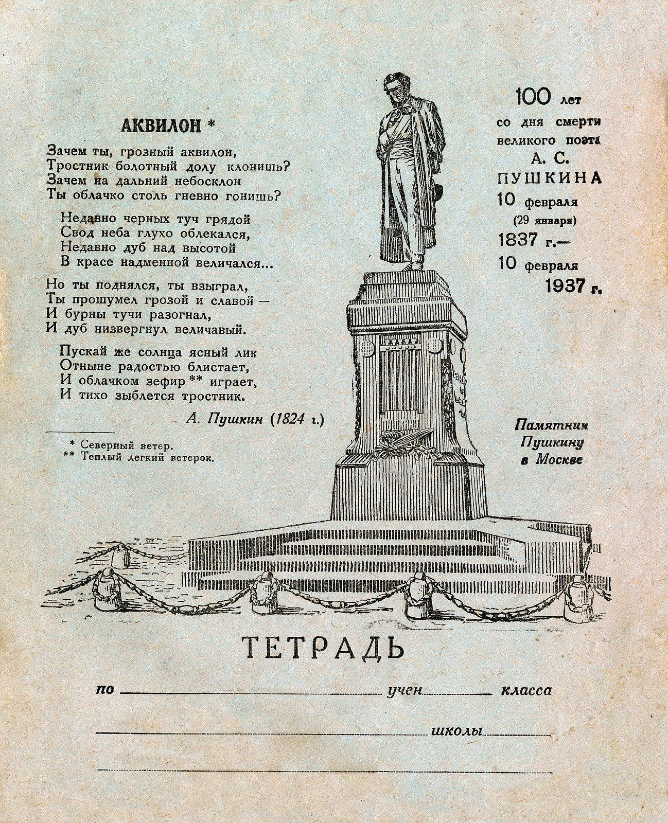 Тетрадь Пушкин (11), 170х210