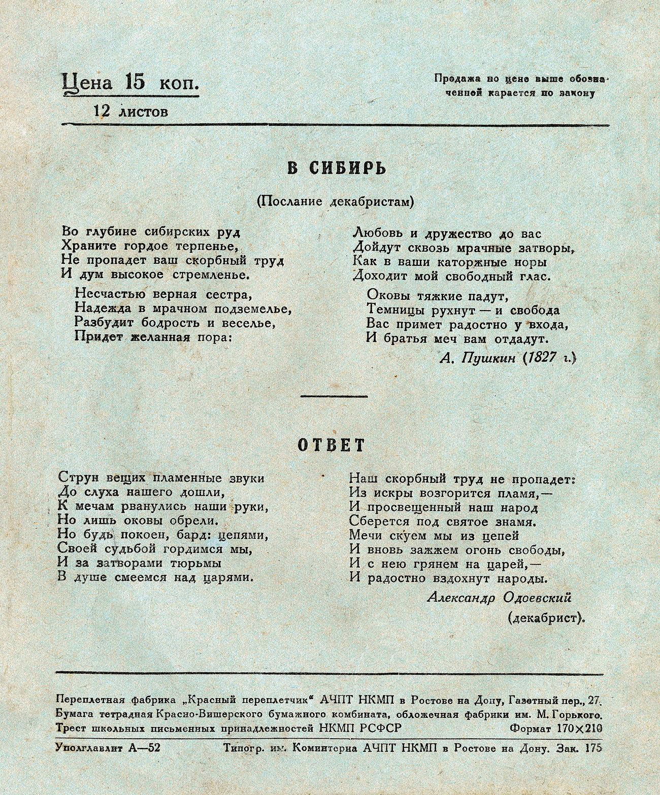 Тетрадь Пушкин (11), оборот