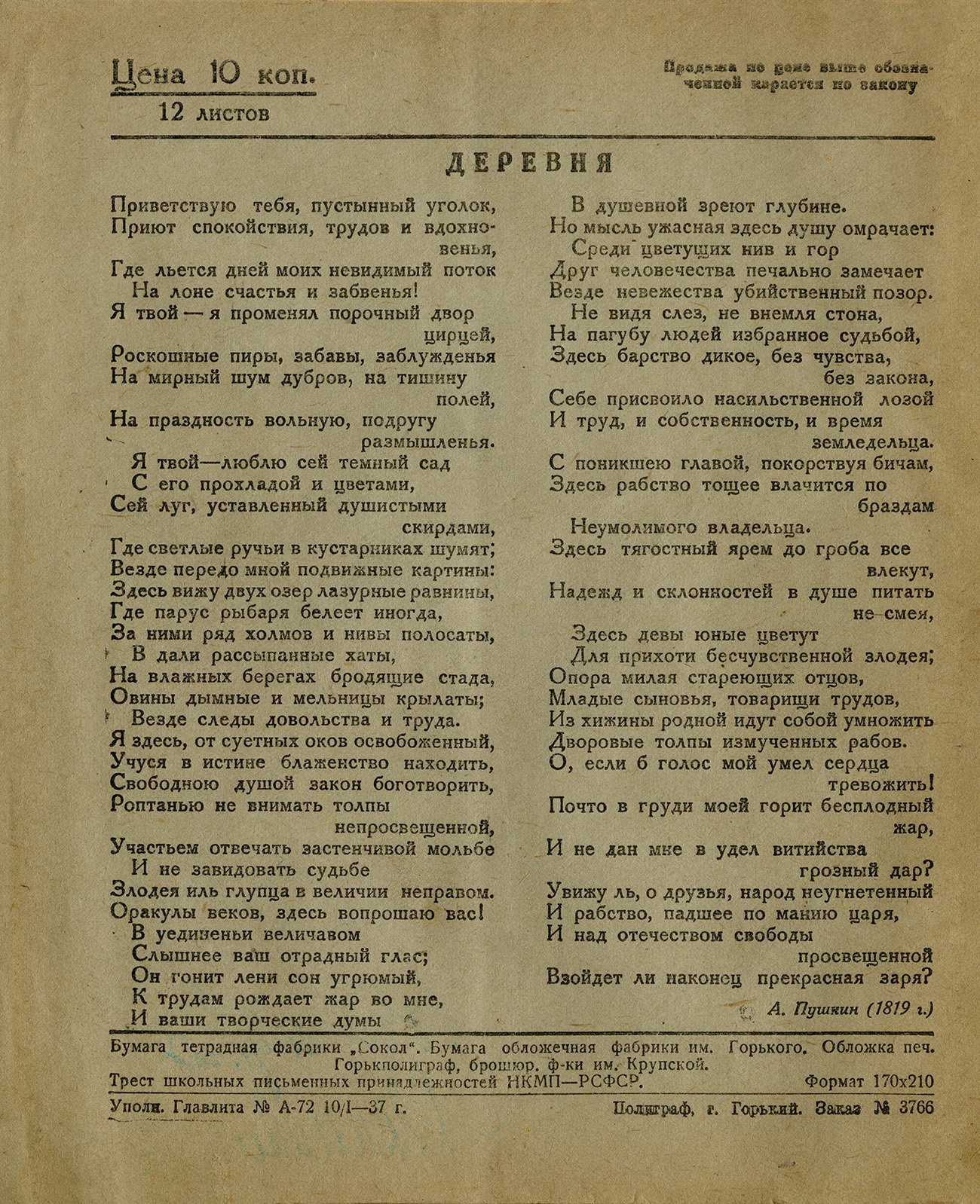 Тетрадь Пушкин 13 оборот