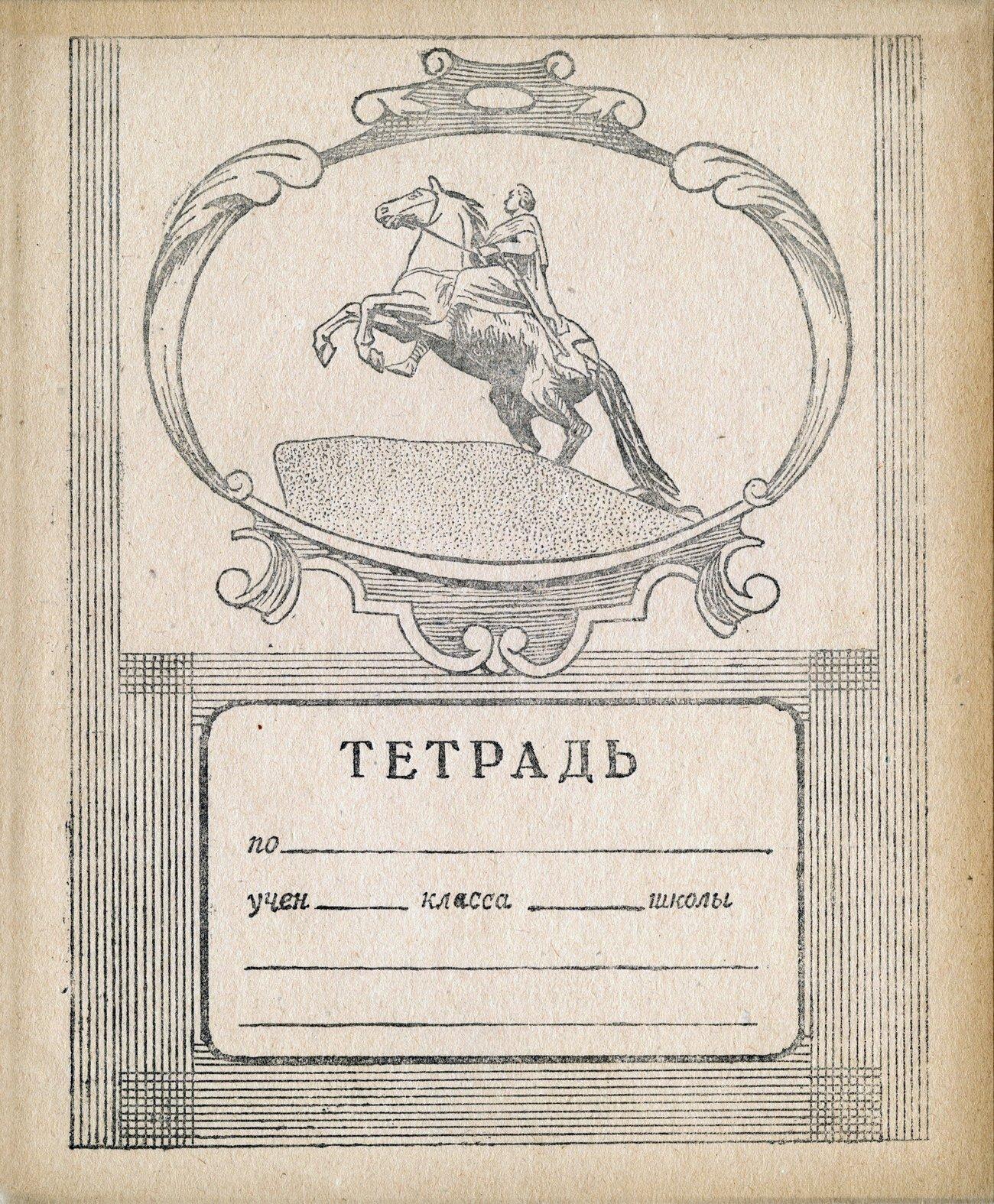 Медный всадник СССР