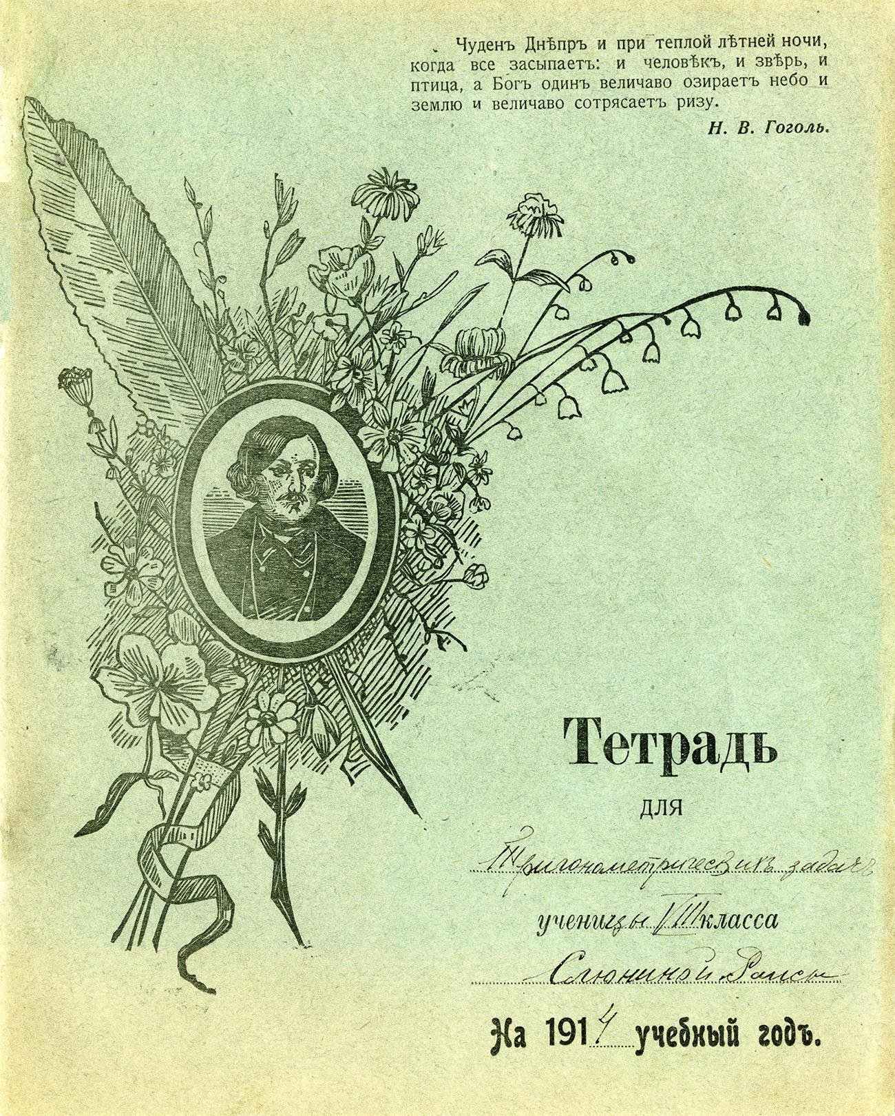 Тетрадь Гоголь 1914