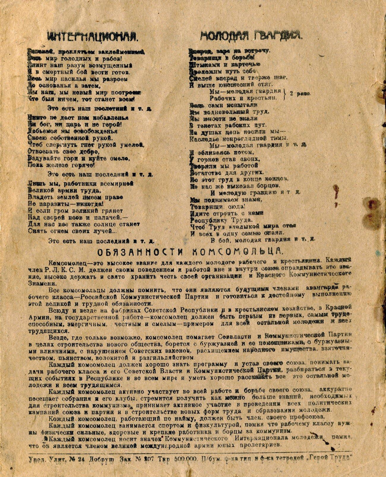 Полесский Бумтрест, Либкнехт, 1925, оборот