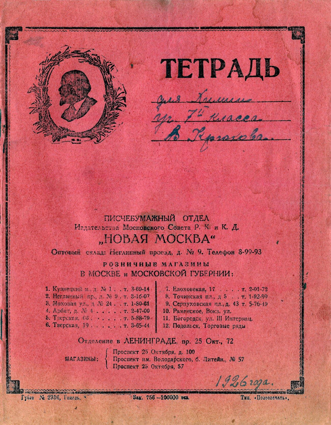 Новая Москва, Ленин, 1926, 170х220