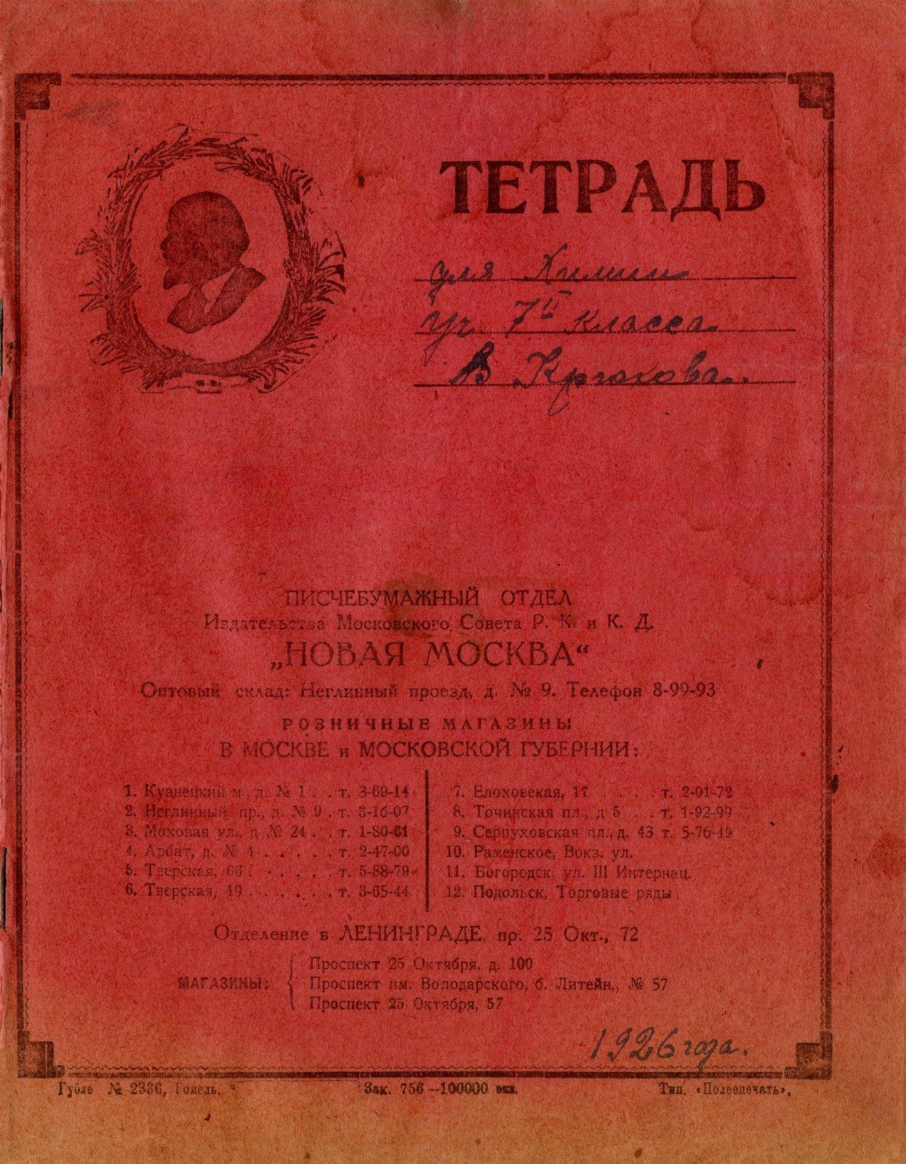 Тетрадь для химии Крюкова Ленин 1926 001