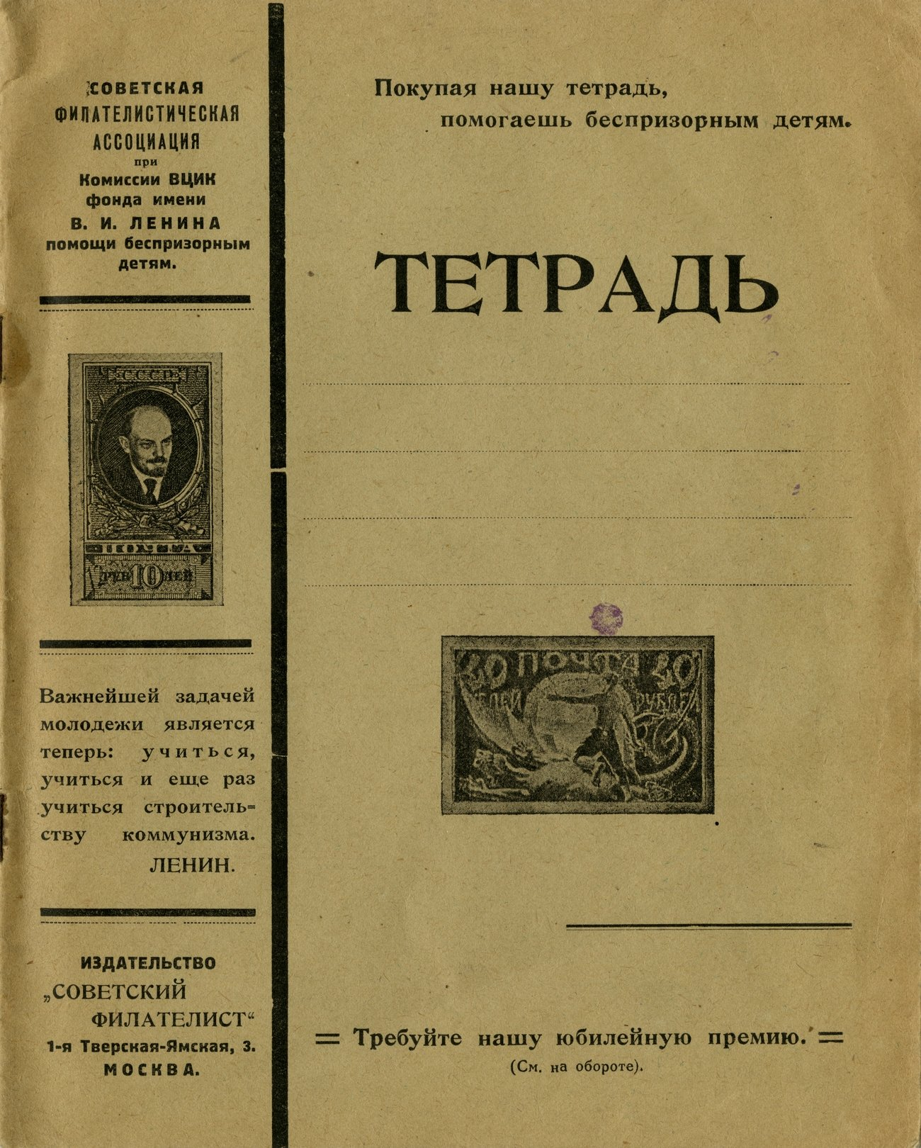 Издательство Советский филателист жёлтая 1927