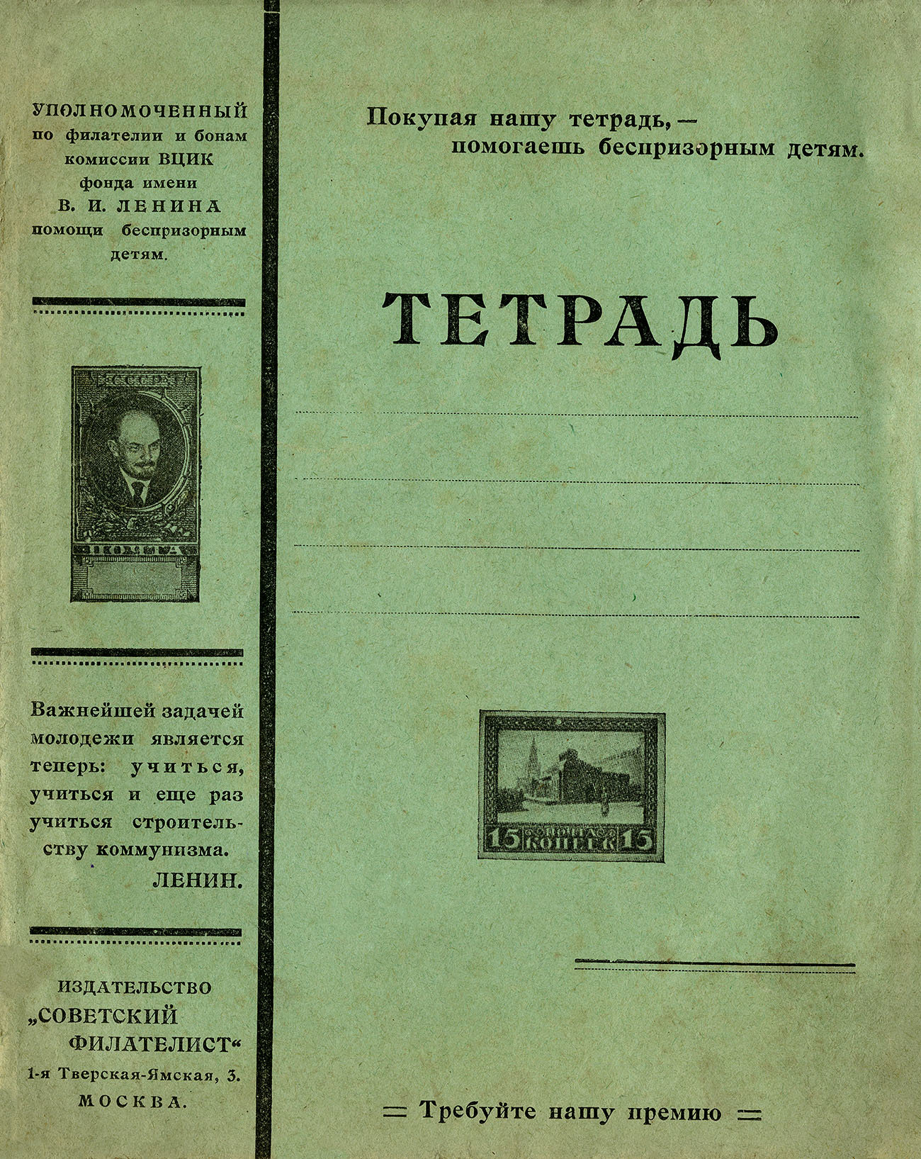 Издательство Советский филателист (зелёная) 1927, 175х220