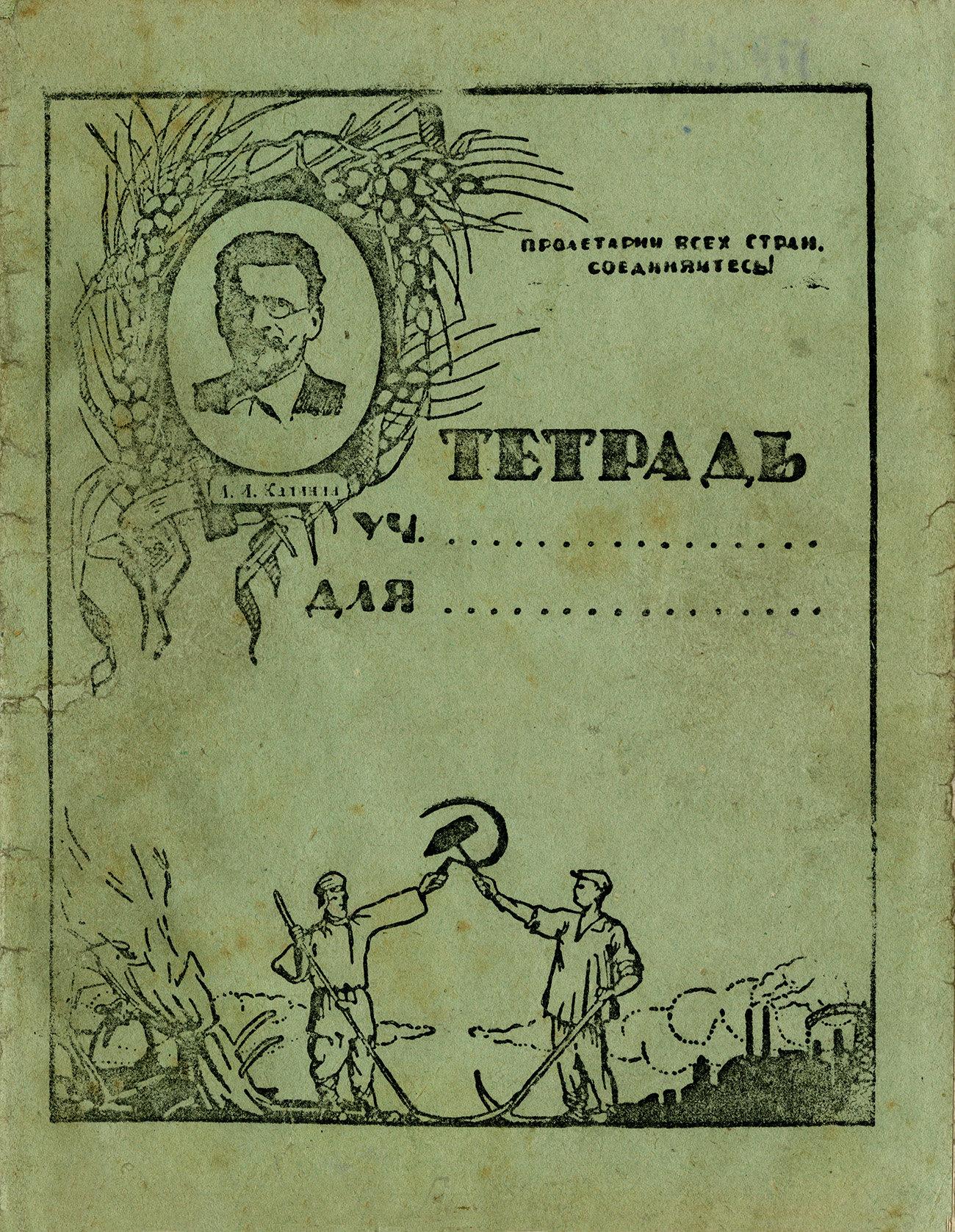 Тетрадь Калинин, 1927, 165х215