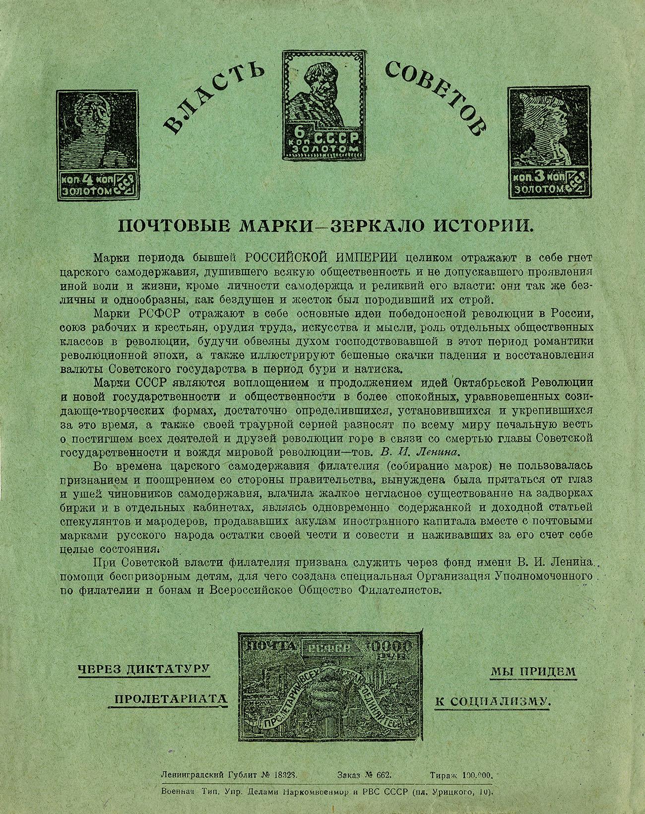 Издательство Советский филателист (зеленая), 1927, оборот