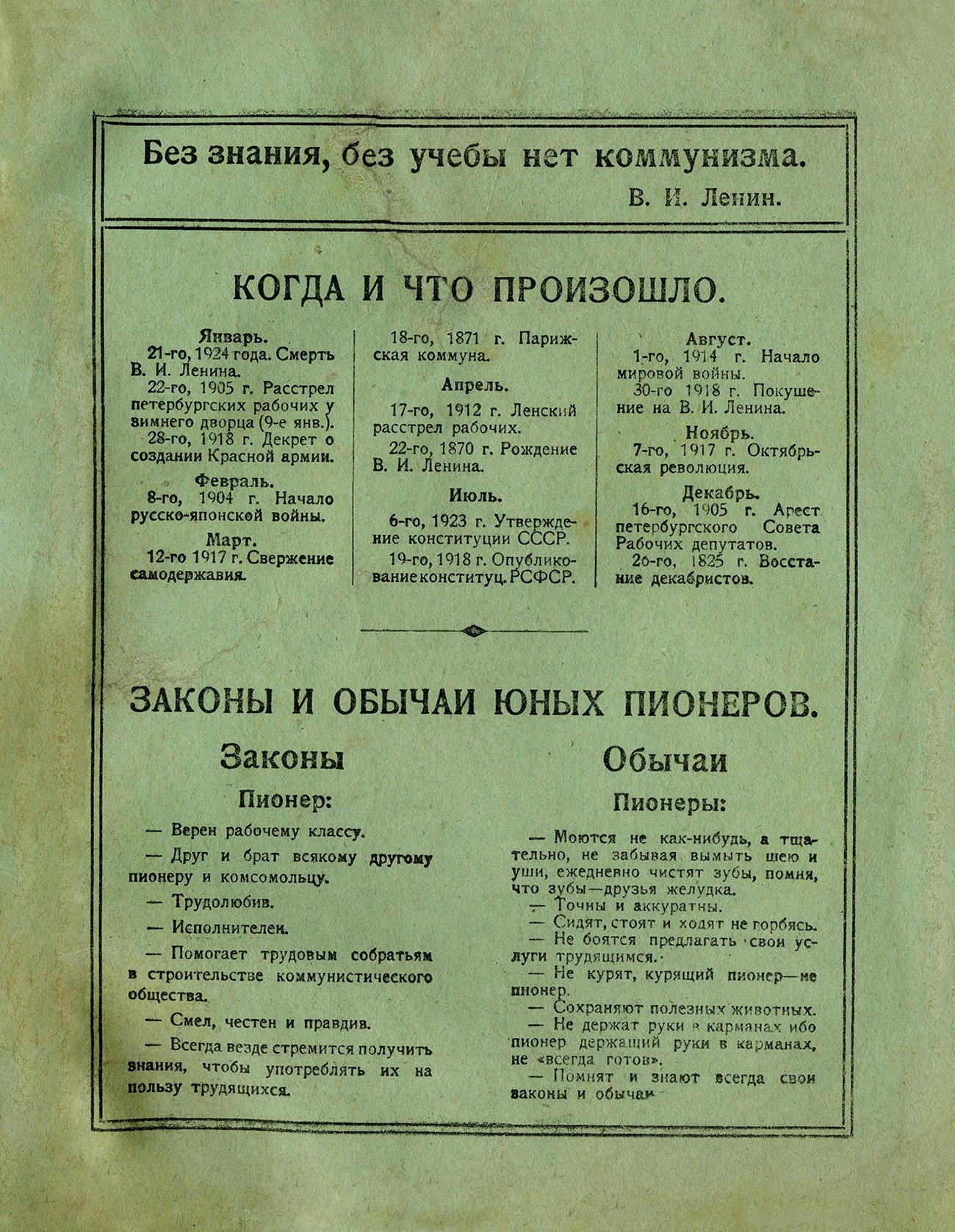 Тетрадь Калинин 1927 3