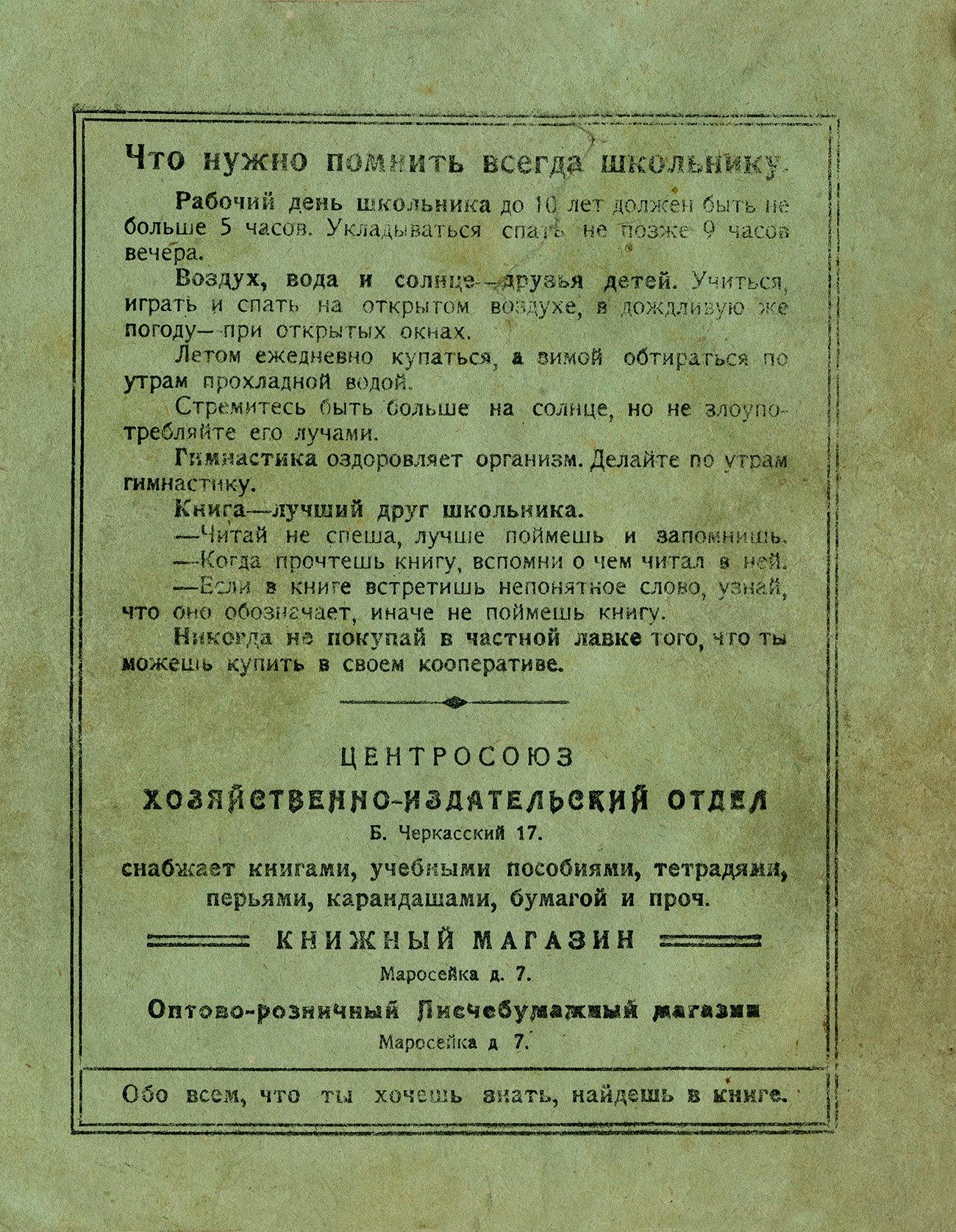 Тетрадь Калинин 1927 4