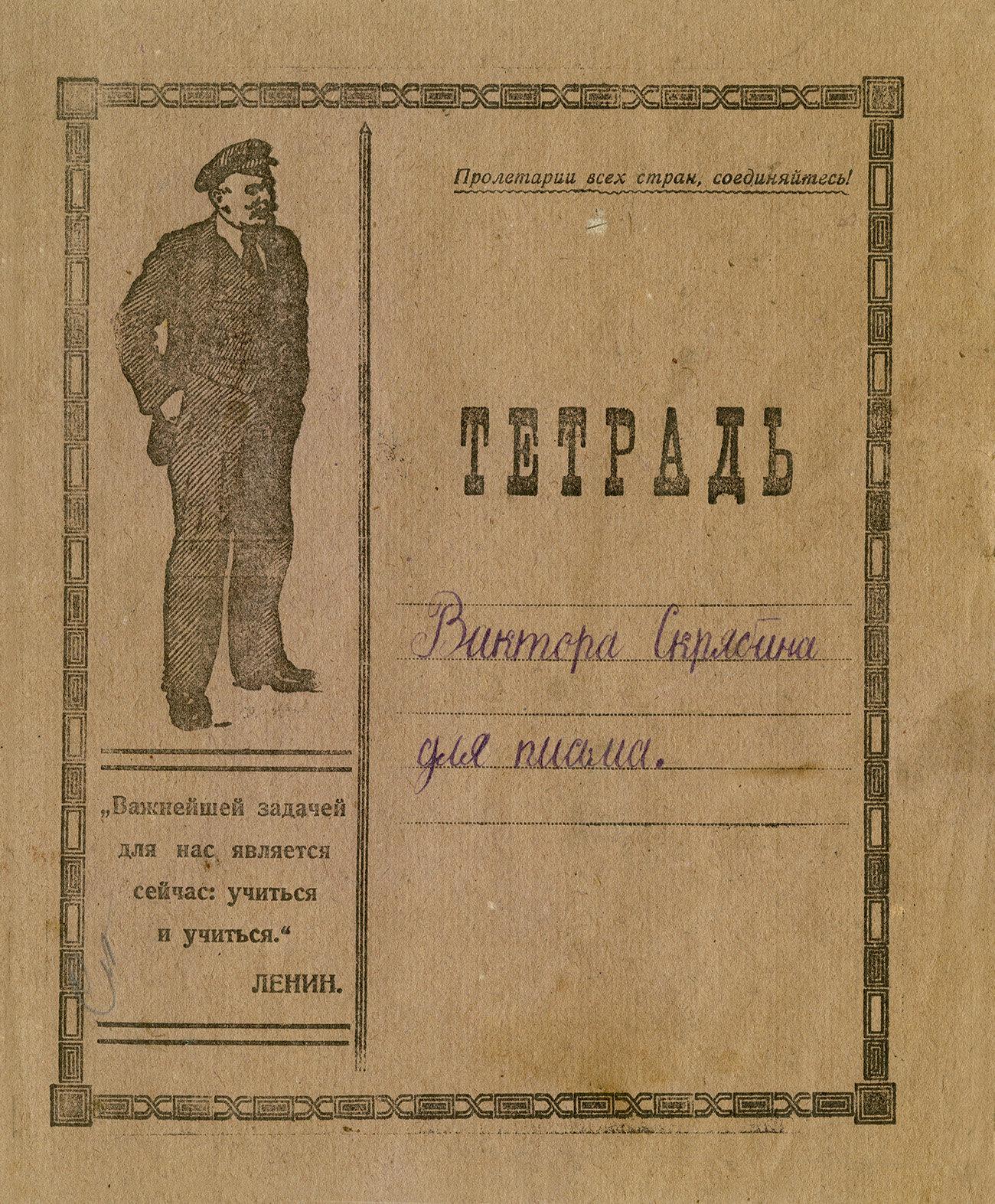 Тетрадь Ленин, 1928, 175х215