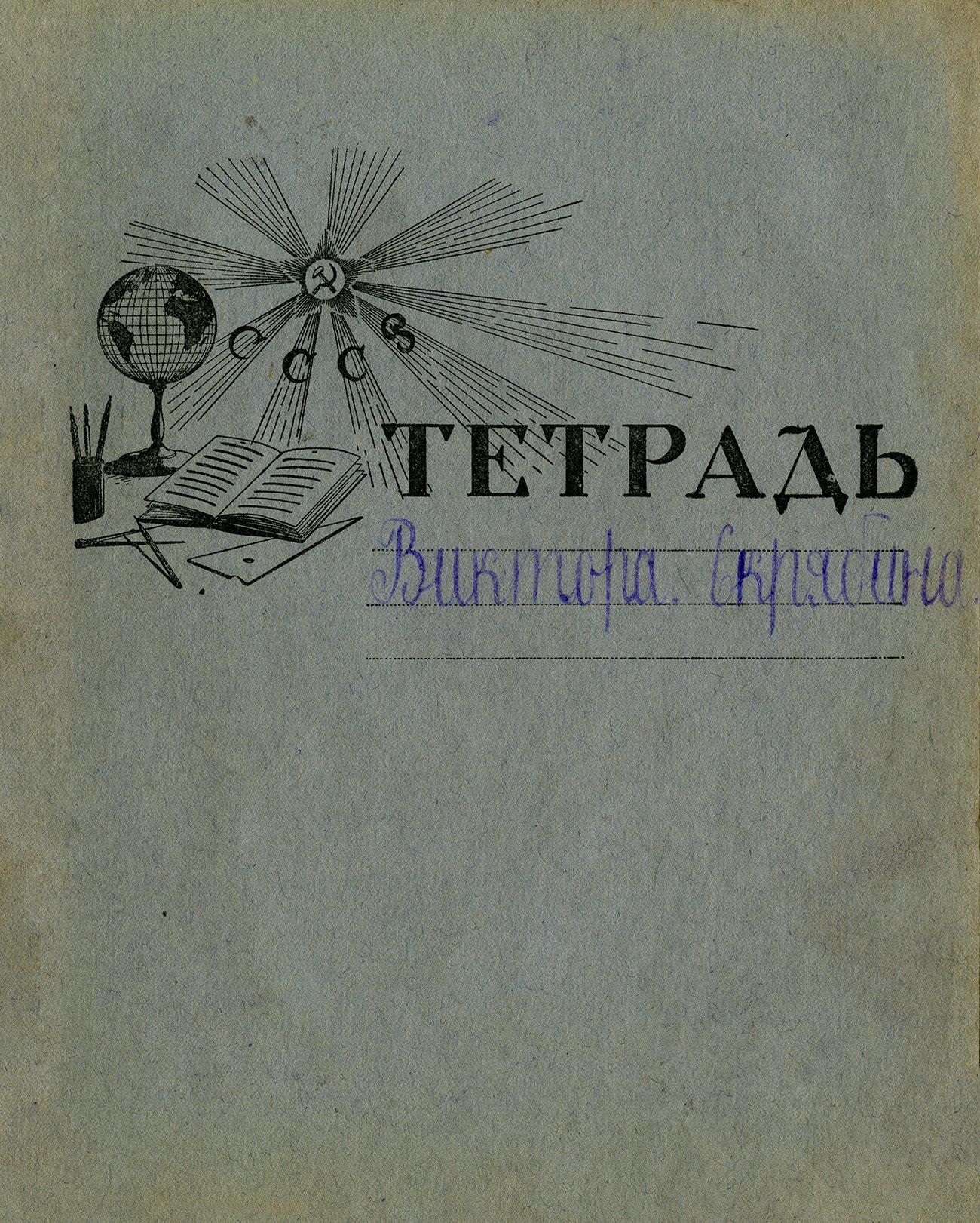 Тетрадь СССР, 1928, 175х220
