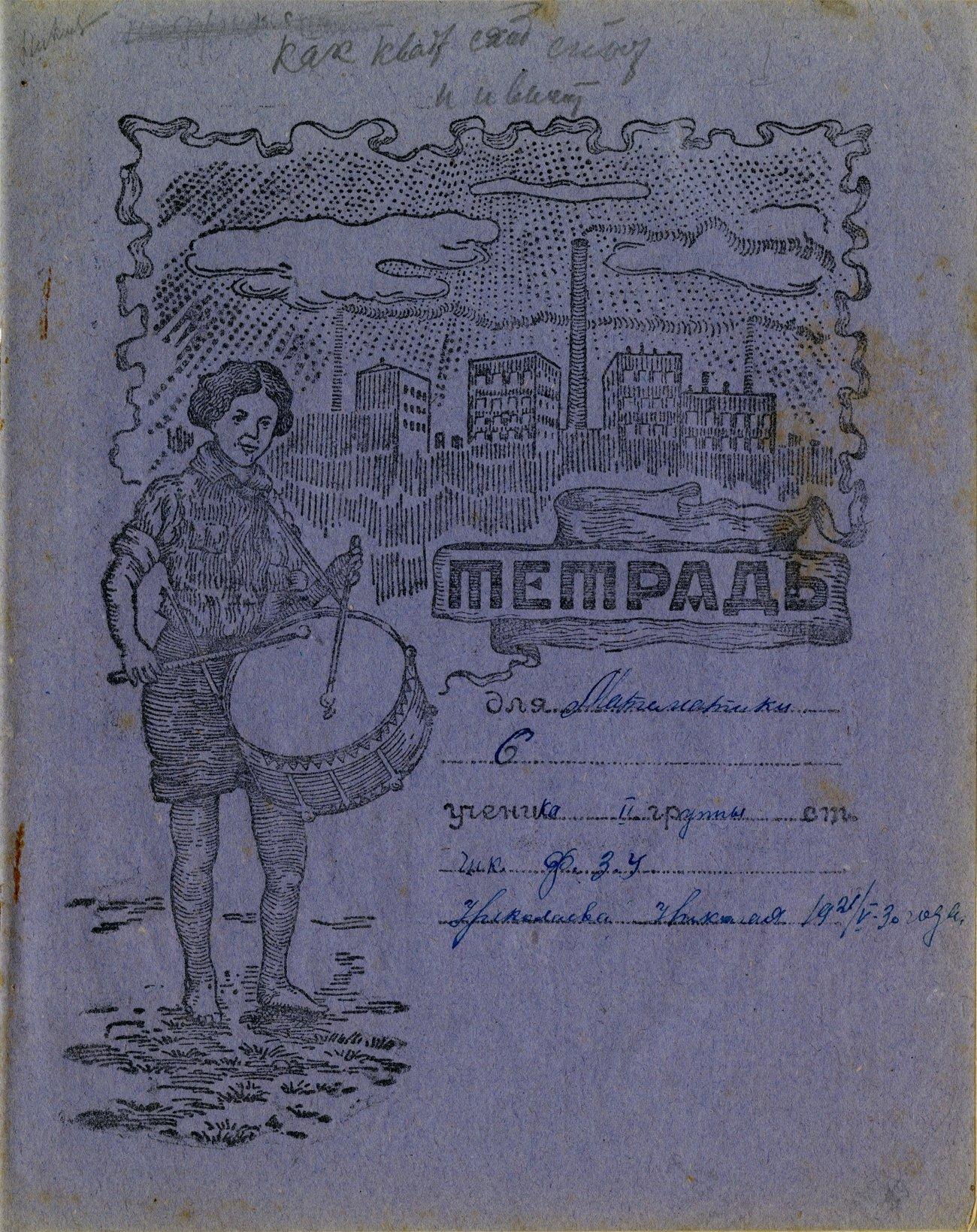Пионерка барабан 1930 001