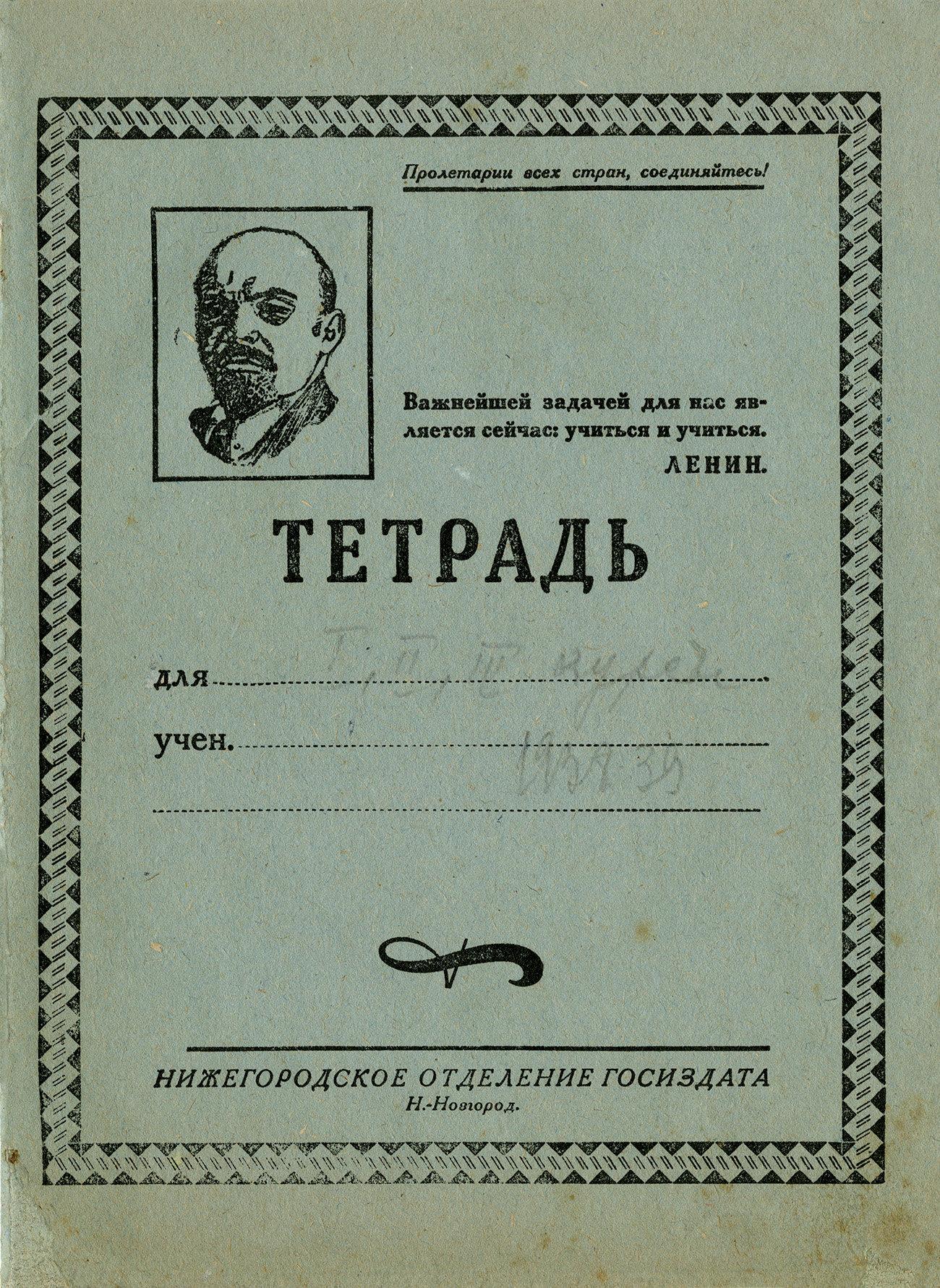 Тетрадь Ленин, 1932, Н. Новгород, 155х210