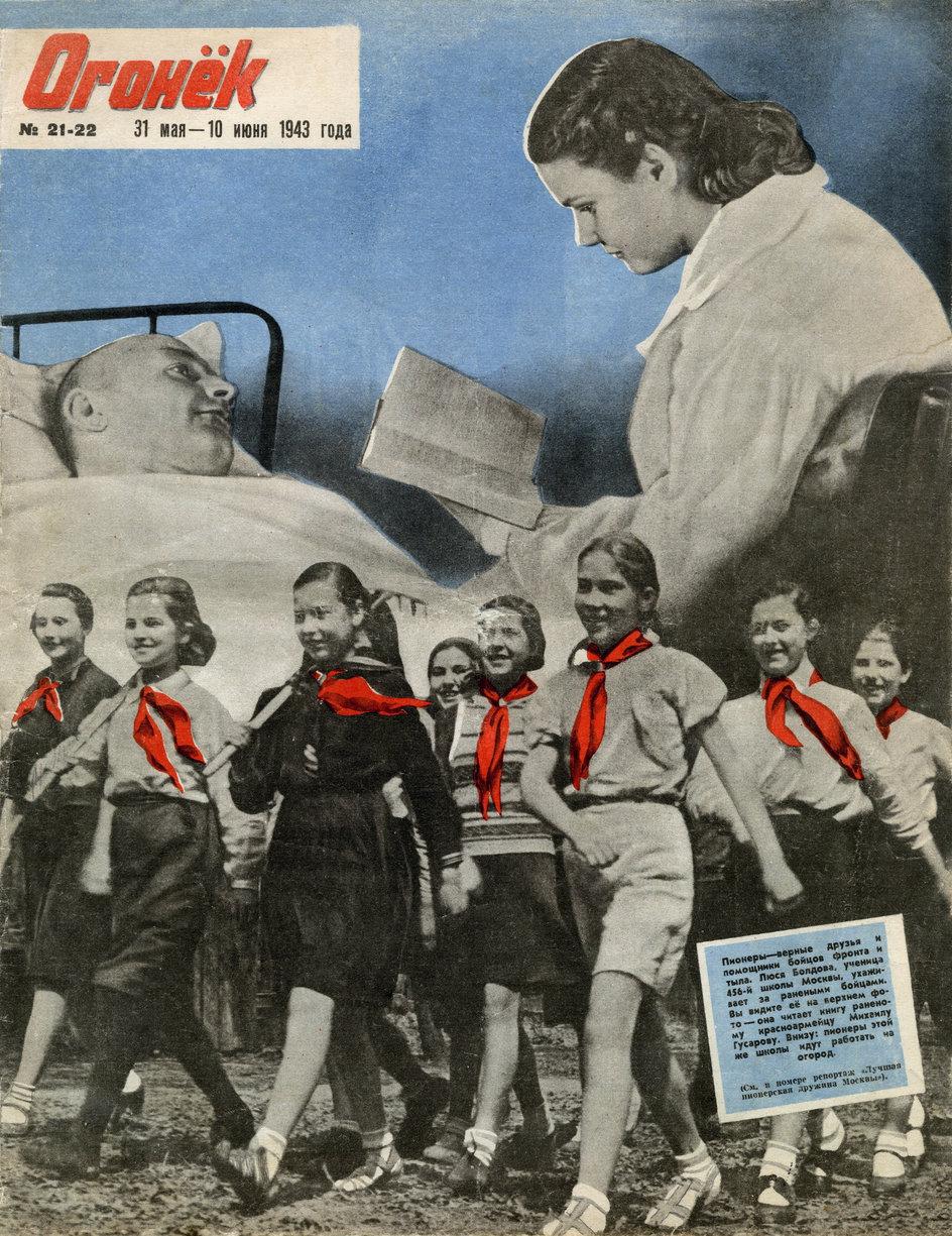 Огонёк июнь 1943 001