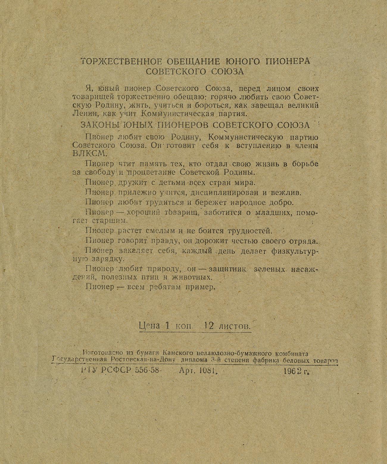 Тетрадь Камский ЦБК, 1962 г., оборот