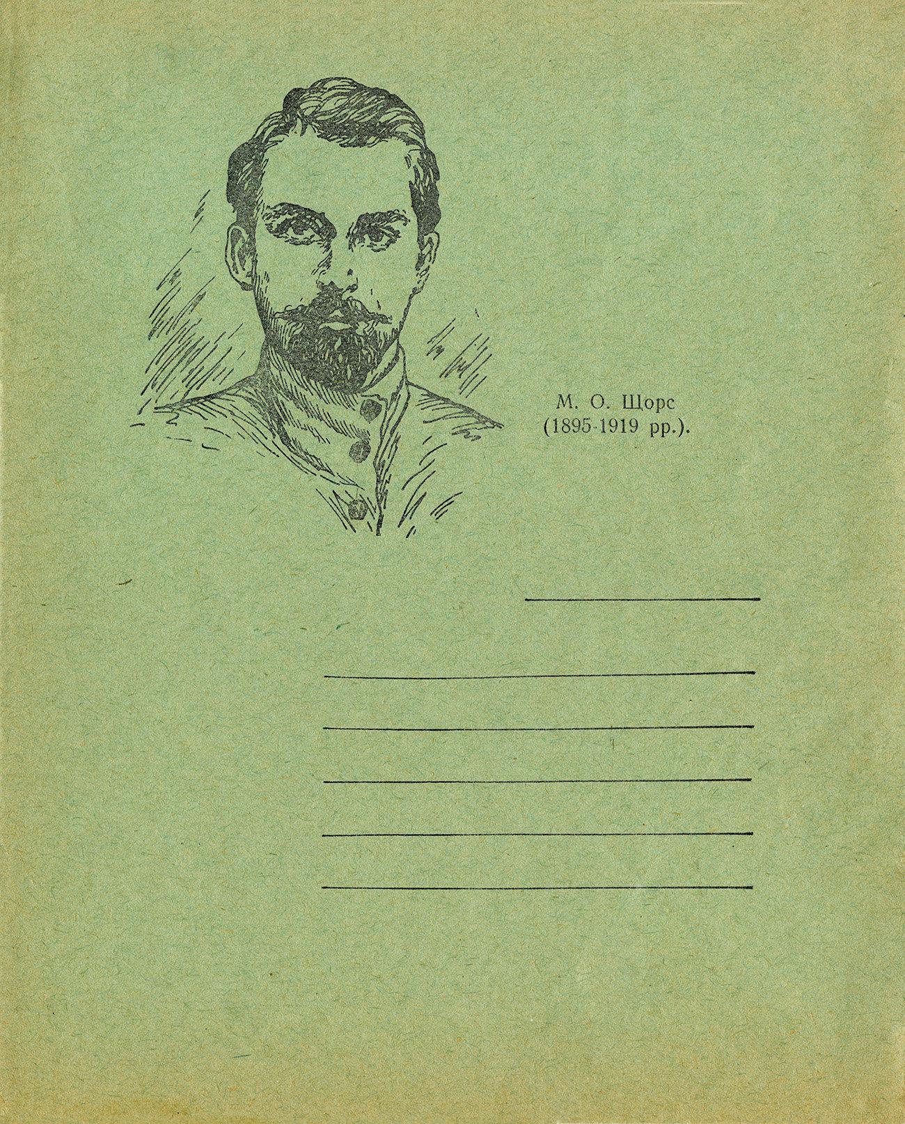 Тетрадь М.О. Щорс, 1967 г.