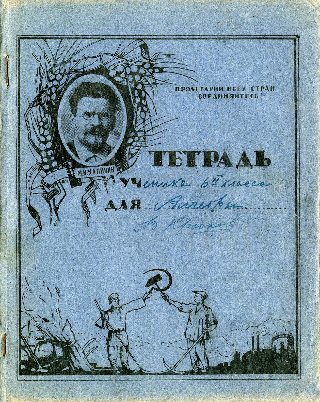 """Писчебумажный магазин """"Серп и молот"""", Калинин, 175х220"""