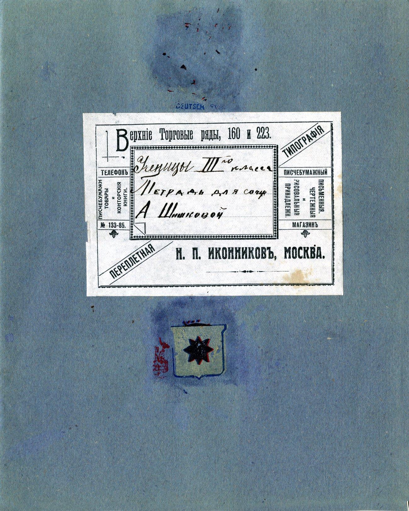 Тетрадь Иконников, Москва, 180х220