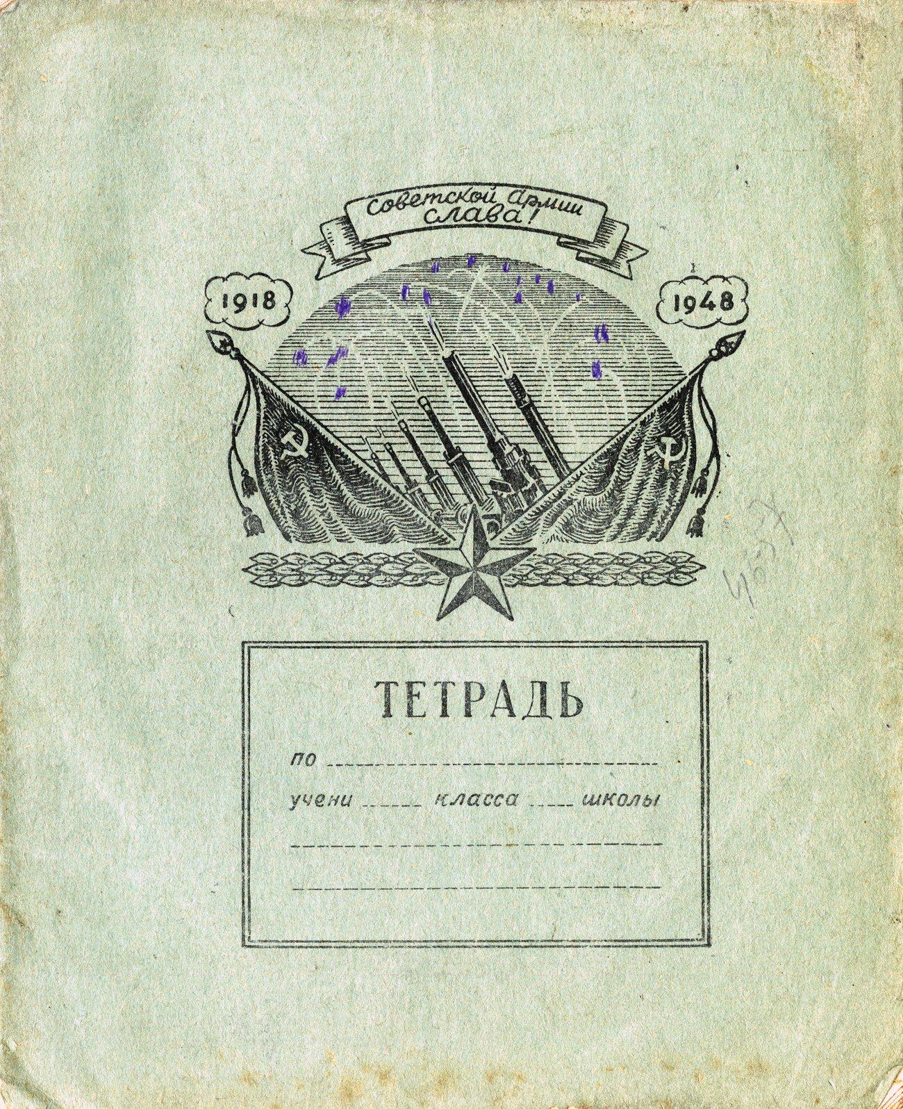 Тетрадь 30 лет Советской армии, 170х205
