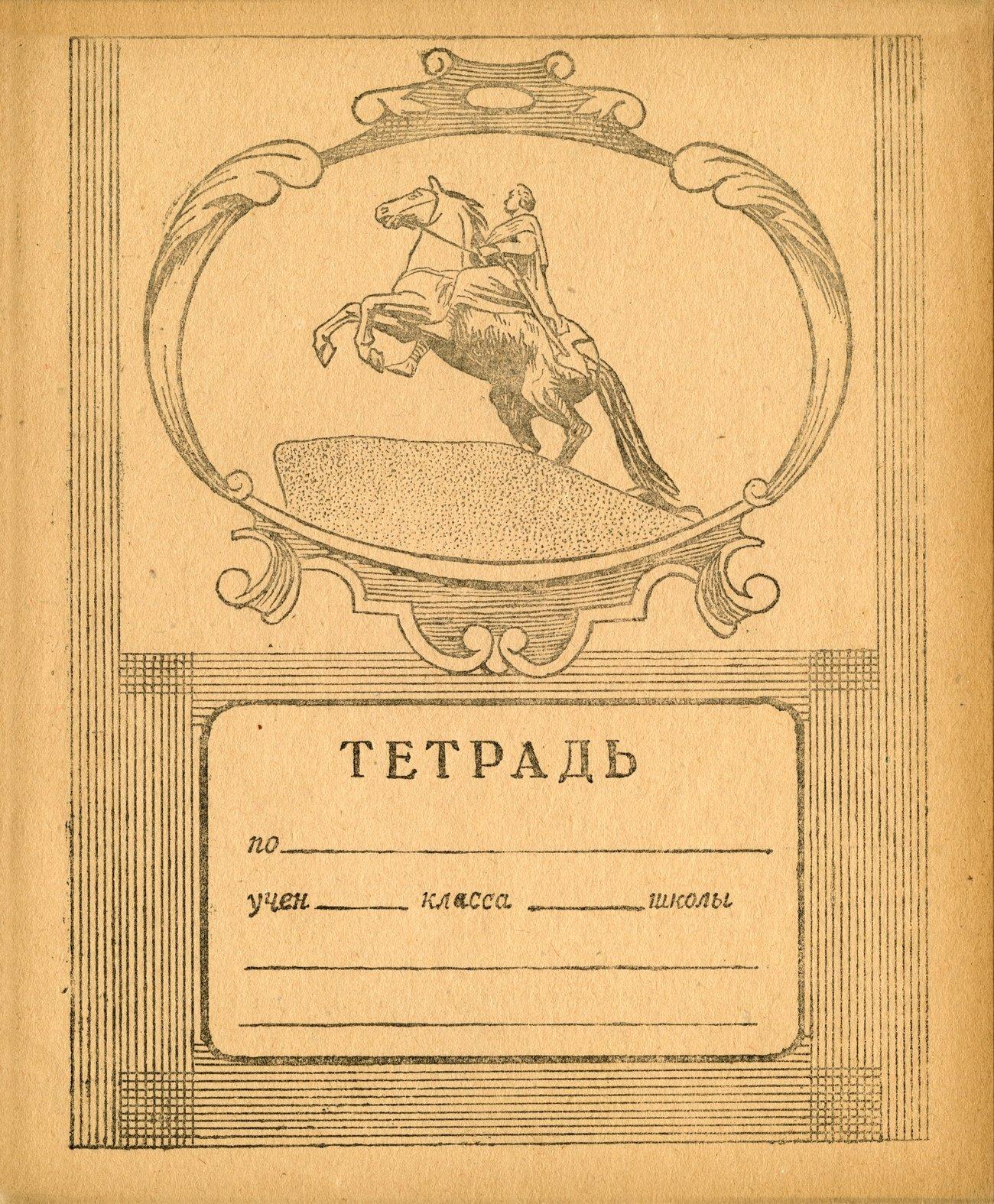 Тетрадь СССР 31