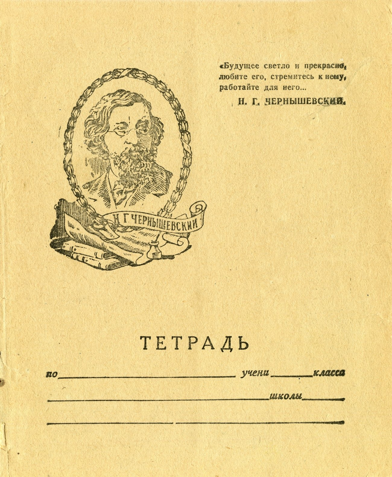 Тетрадь СССР 32