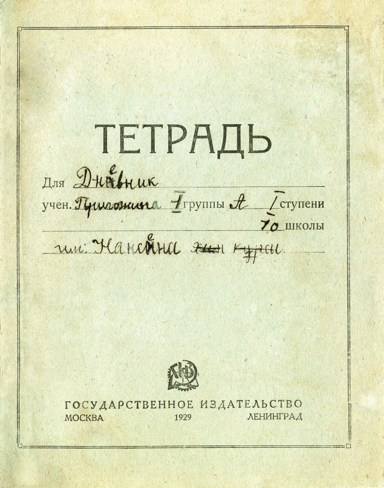 Тетрадь СССР 34