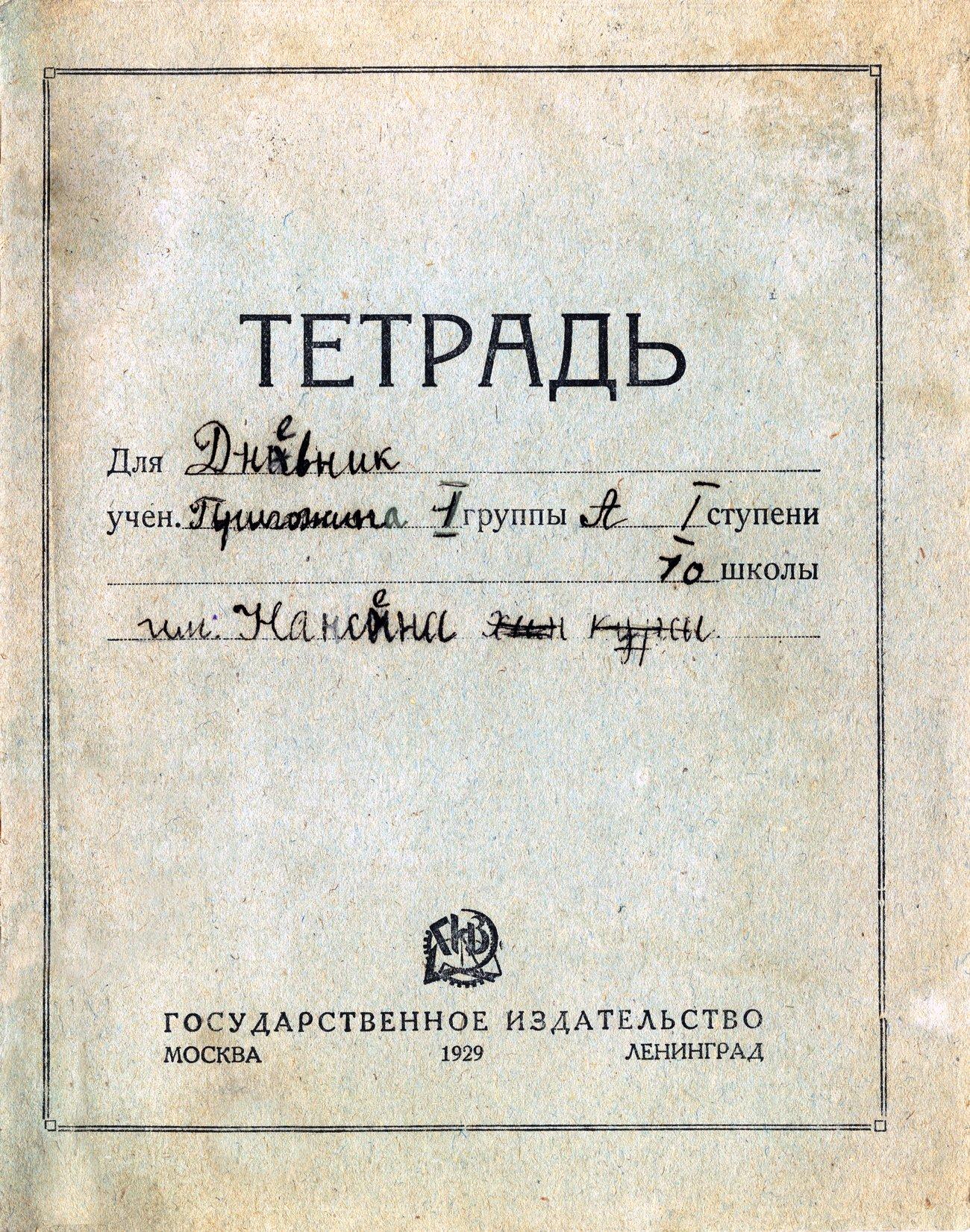 Тетрадь СССР (34), 140x215