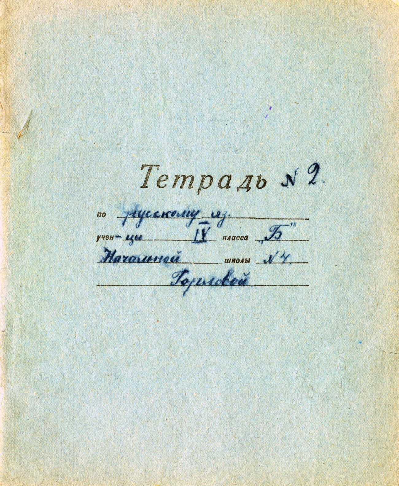 Тетрадь СССР (35), 170x210