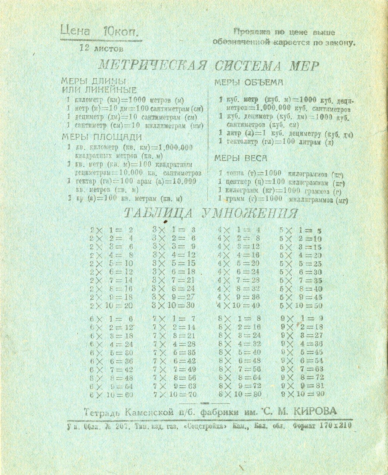 Тетрадь СССР 35 оборот