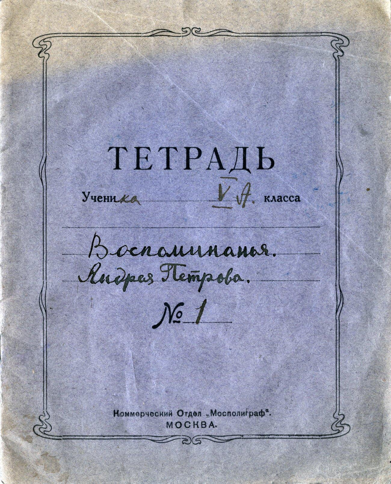 Тетрадь СССР (36), 178х220