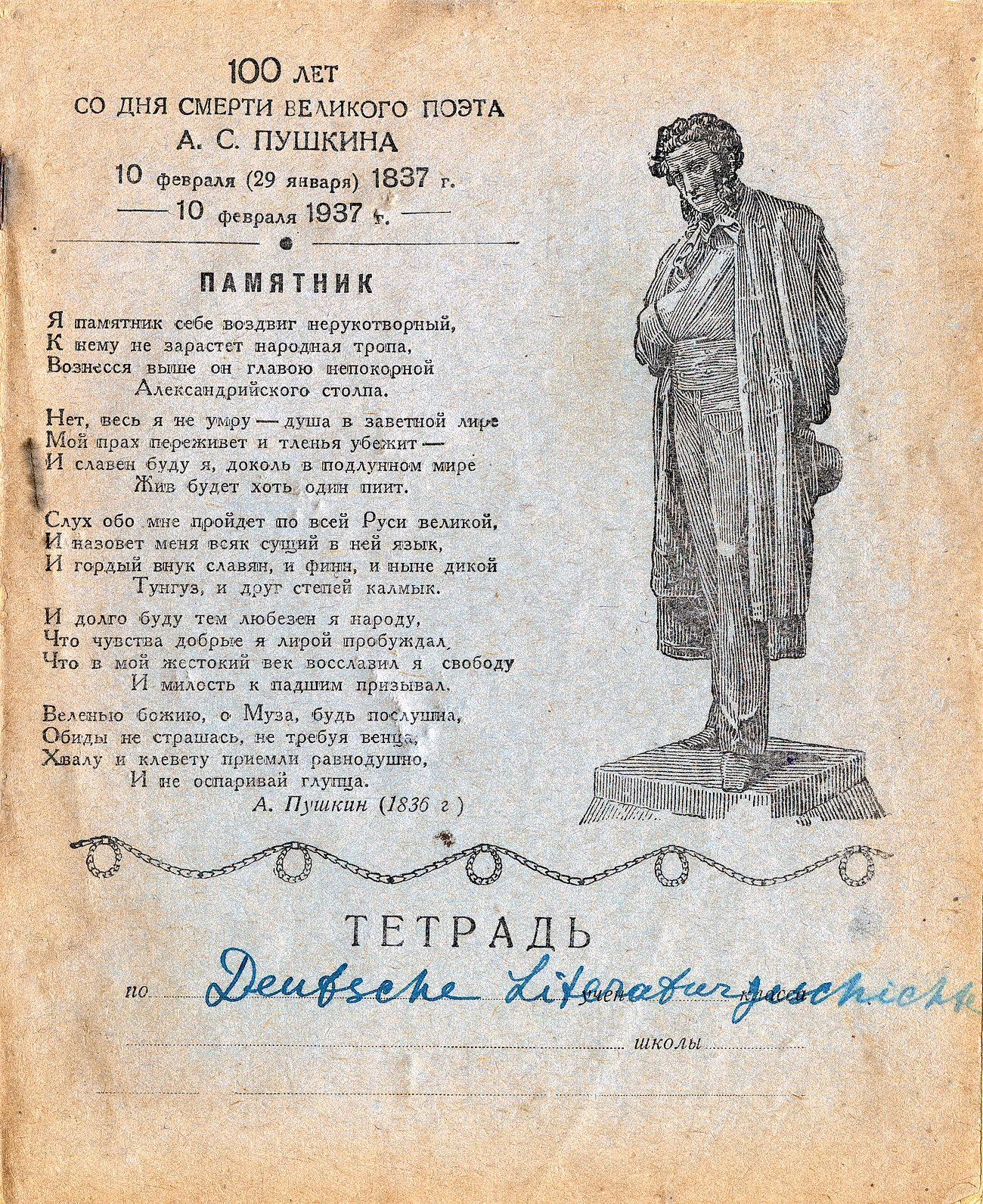 Тетрадь Пушкин 3