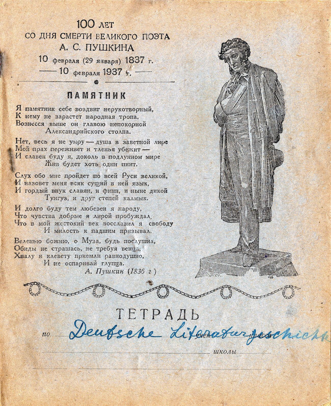 Тетрадь Пушкин (3), 170х210