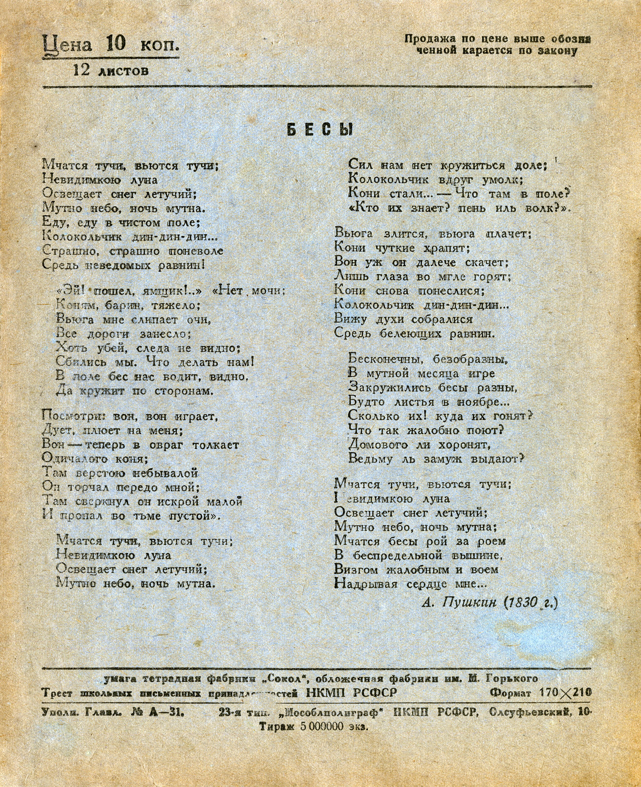 Тетрадь Пушкин (3), оборот