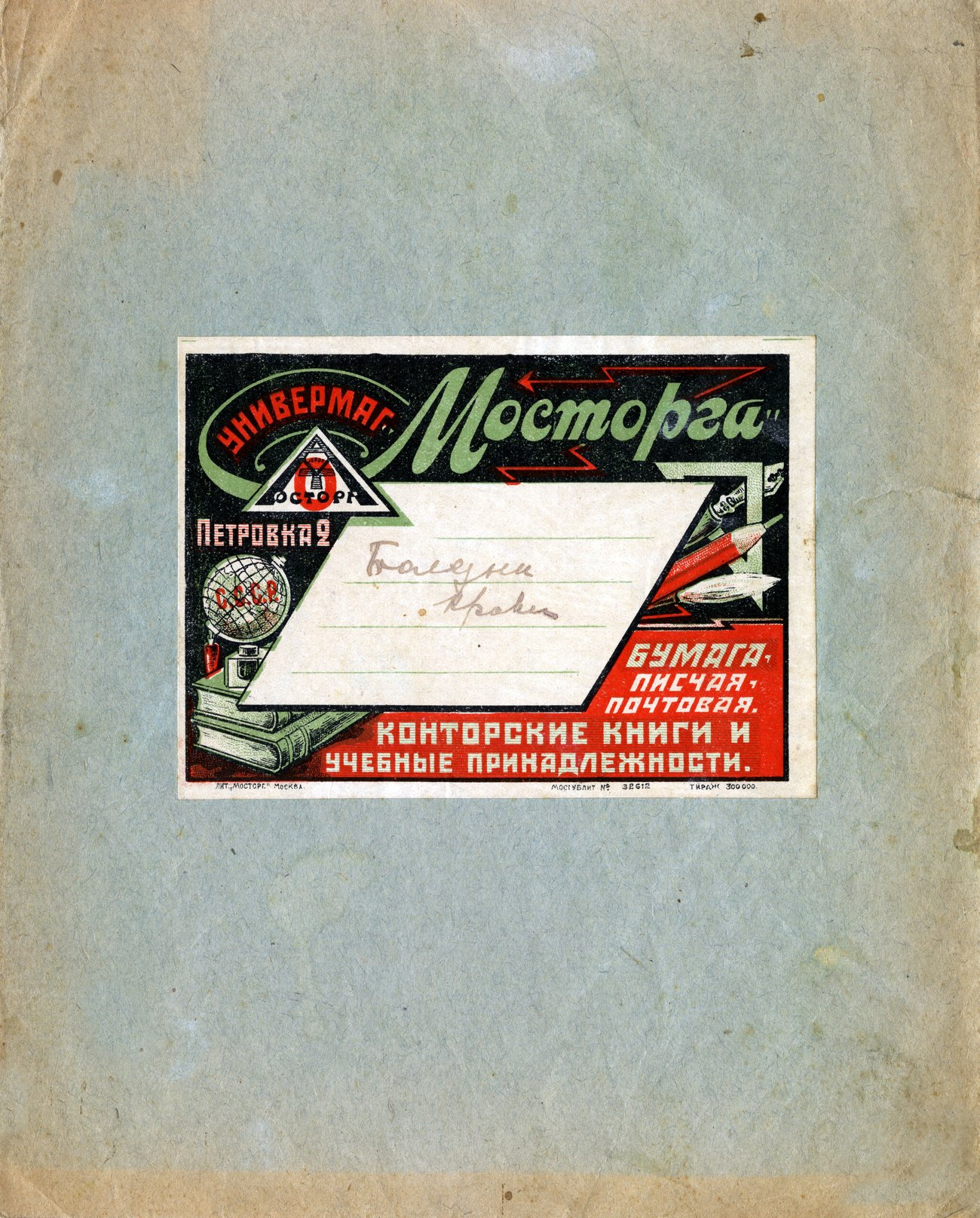 Тетрадь универмаг Мосторга, 175х215