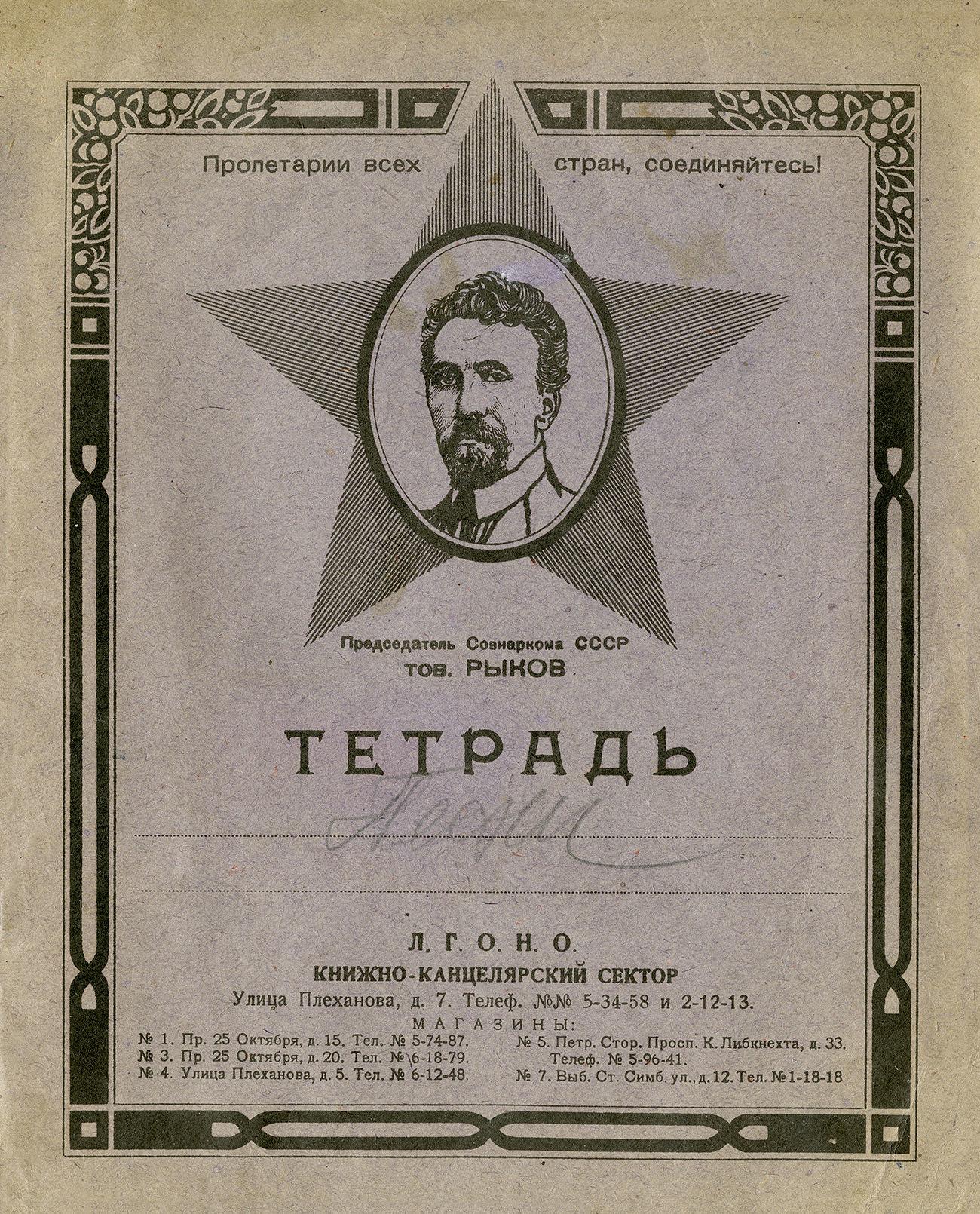 ЛГОНО, Рыков, 175х220