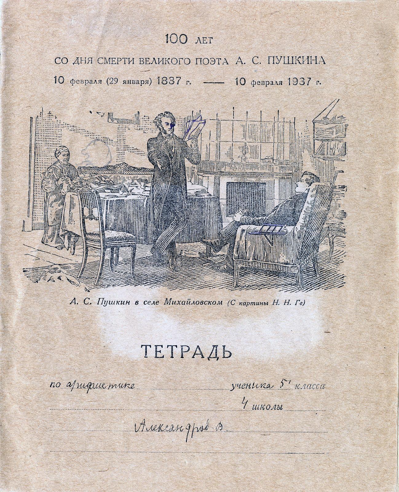 Тетрадь Пушкин (4), 170х210