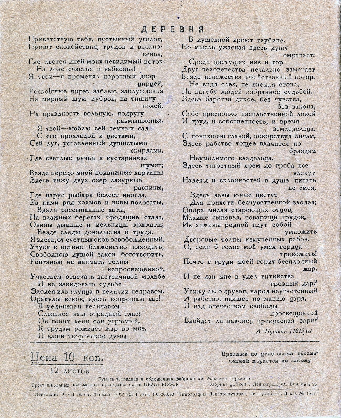 Тетрадь Пушкин (4), оборот