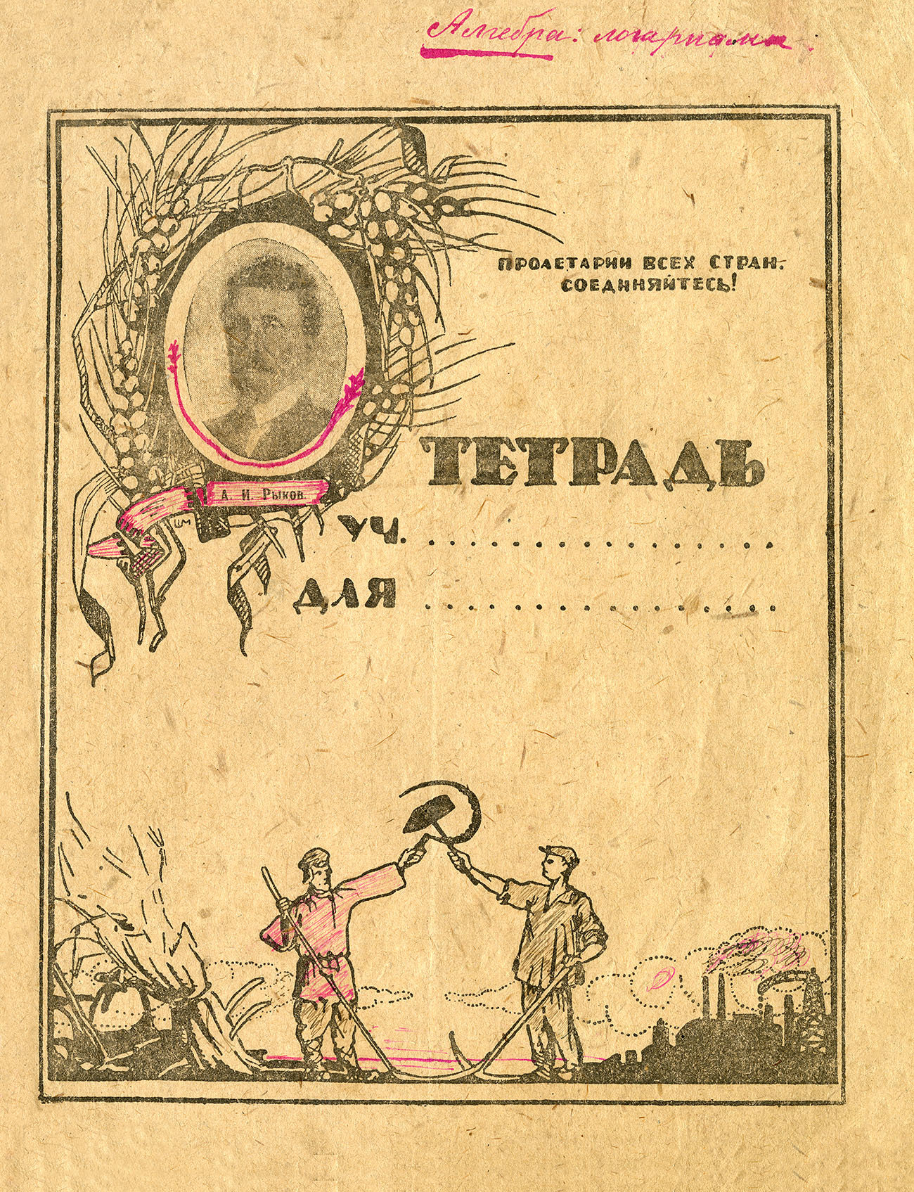 Рыков, Центросоюз, 175х225