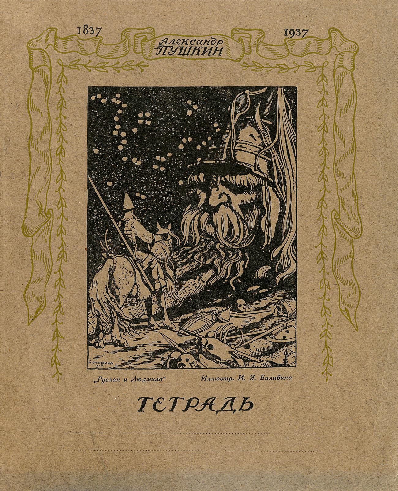 Тетрадь магазин Курылев Саратов, 175х220