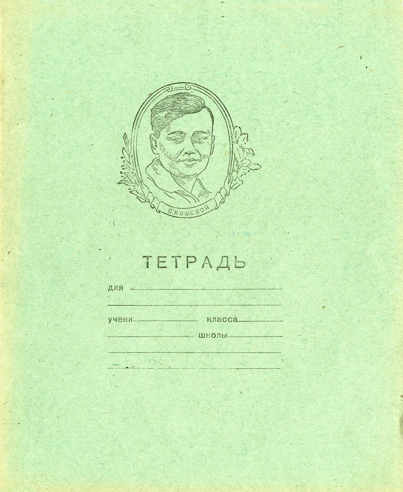 Тетрадь Олег Кошевой, 1961