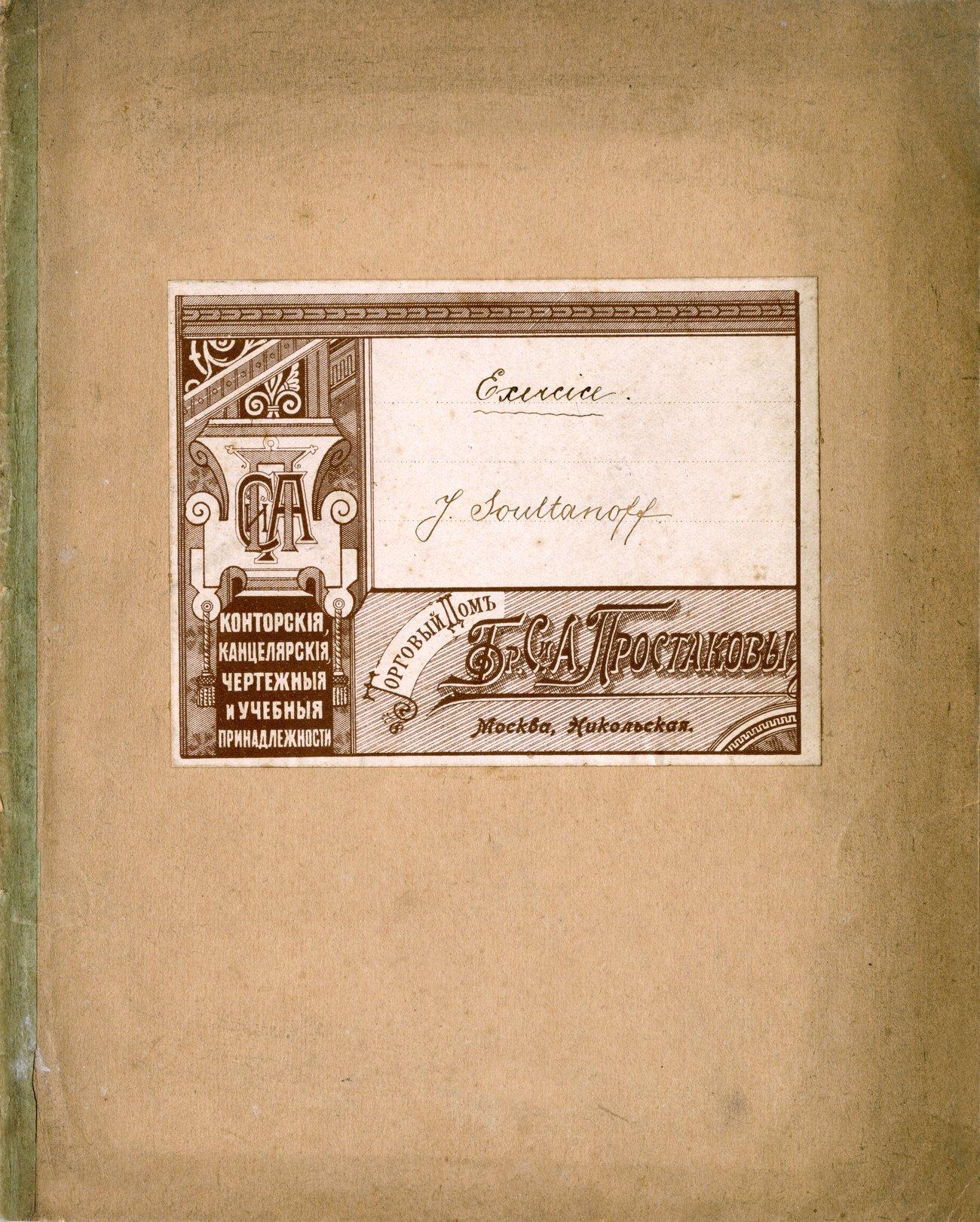 Тетрадь Простаковы (5), 180х225