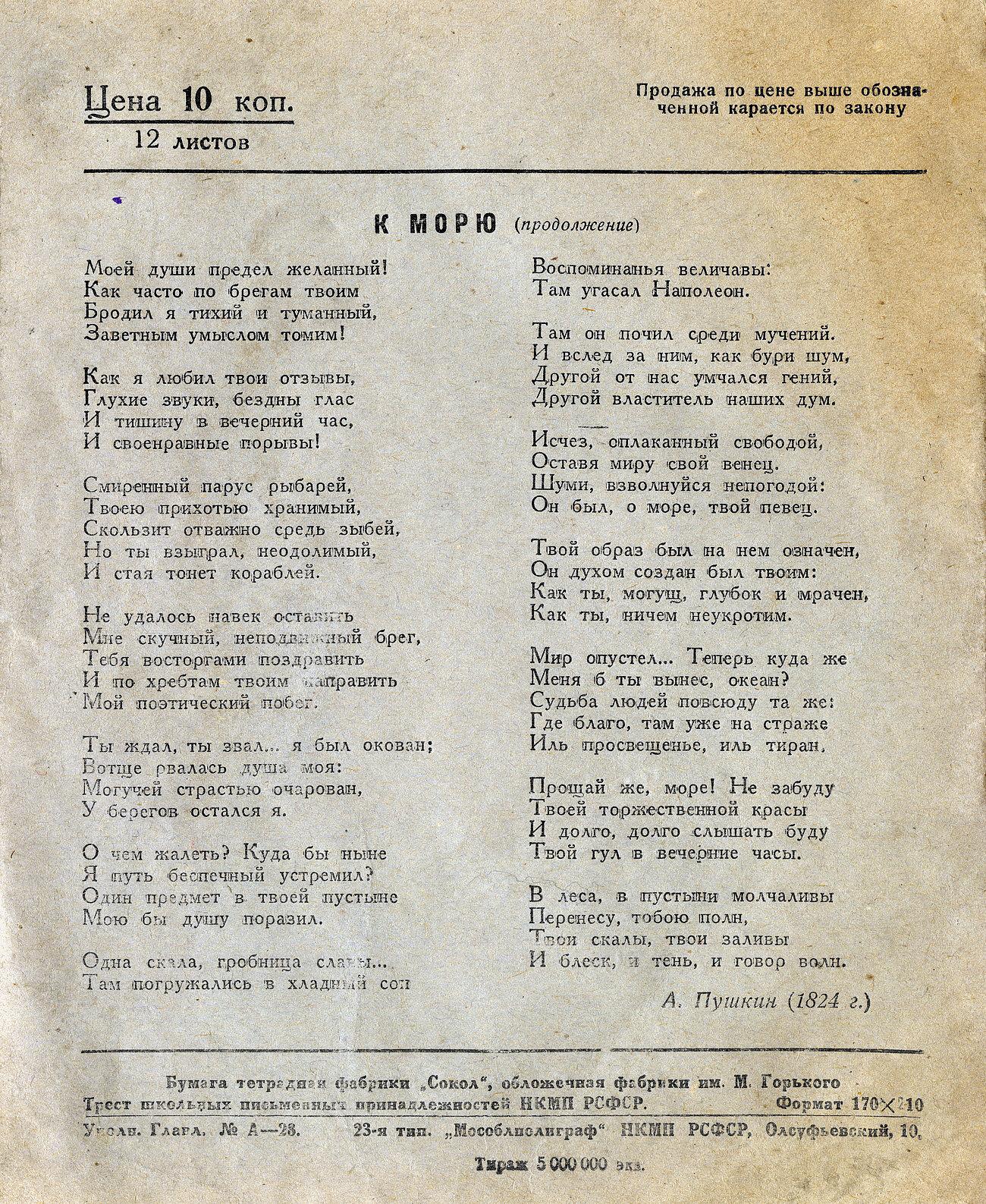 Тетрадь Пушкин (5), оборот