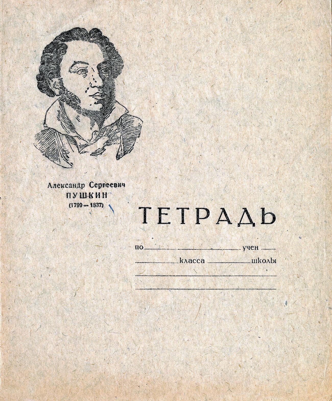 Тетрадь Пушкин (6), 170х205