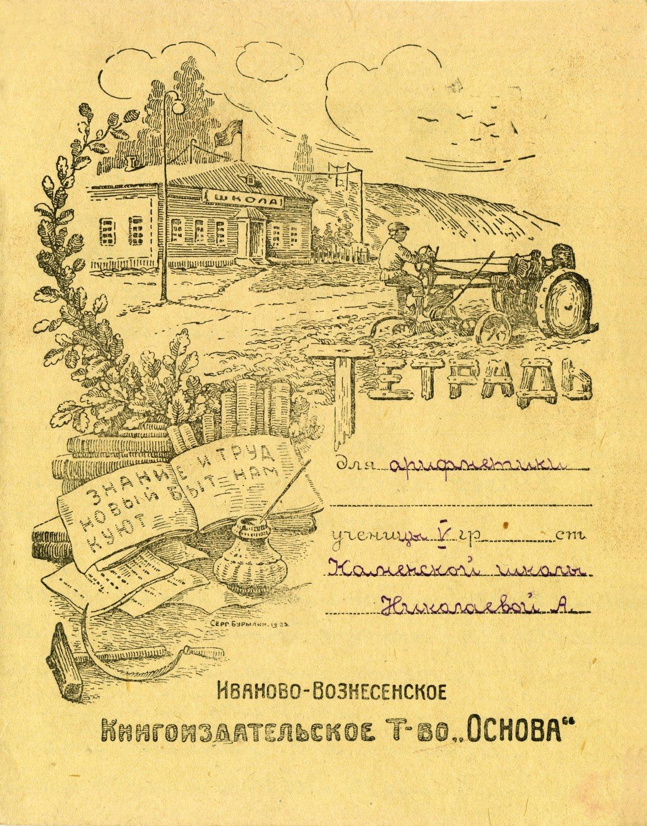 Тетрадь СССР 7