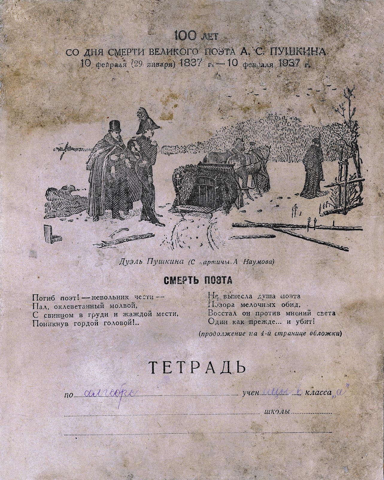 Тетрадь Пушкин (7), 170х210