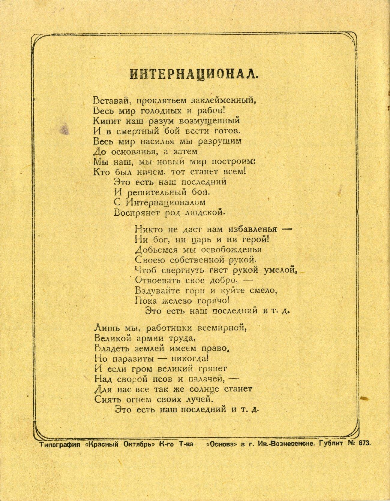 Тетрадь СССР 7 оборот
